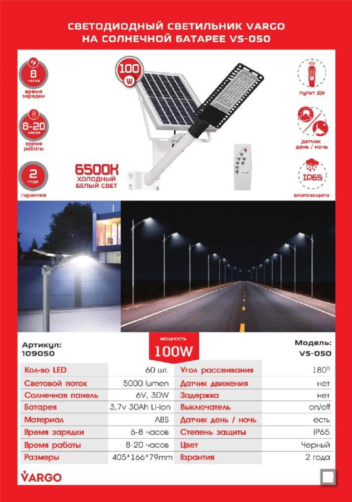 Уличный фонарь на солнечной батарее 100W 6500К с выносной панелью VARGO 000000612 3