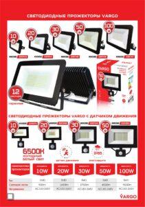 Прожекторы светодиодные VARGO