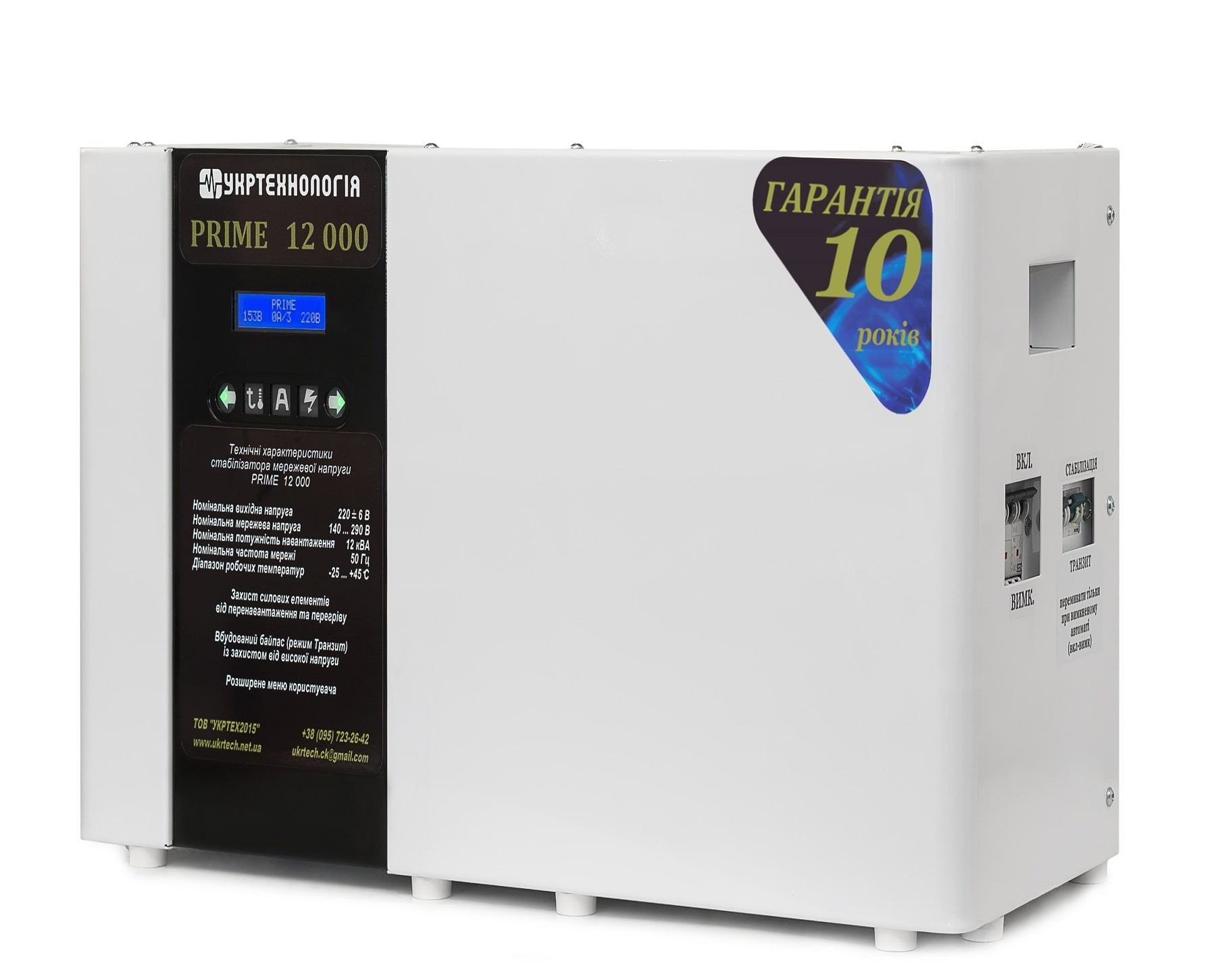 Стабилизаторы напряжения - Стабилизатор напряжения 12 кВт РRIME 000001456 - Фото 1