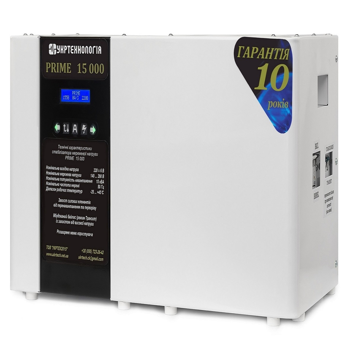 Стабилизаторы напряжения - Стабилизатор напряжения 15 кВт РRIME 000001458 - Фото 1