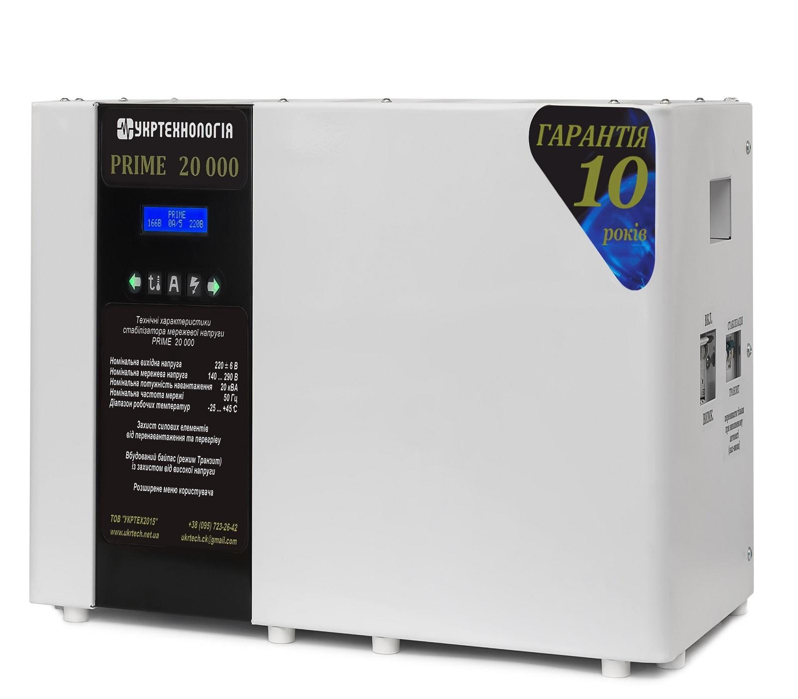 Стабилизаторы напряжения - Стабилизатор напряжения 20 кВт РRIME 000001461 - Фото 1