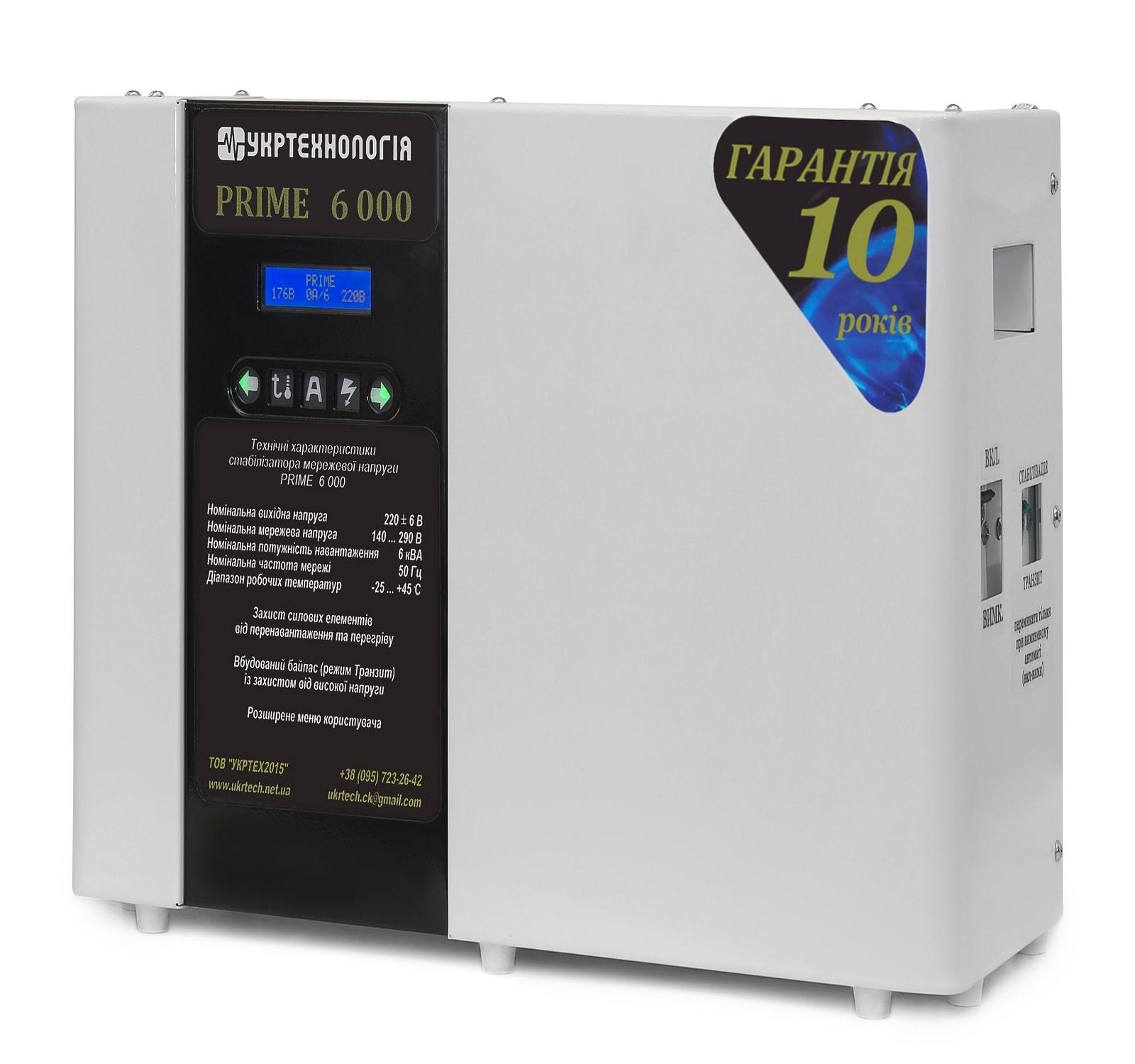 Стабилизаторы напряжения - Стабилизатор напряжения 6 кВт РRIME 000001453 - Фото 1