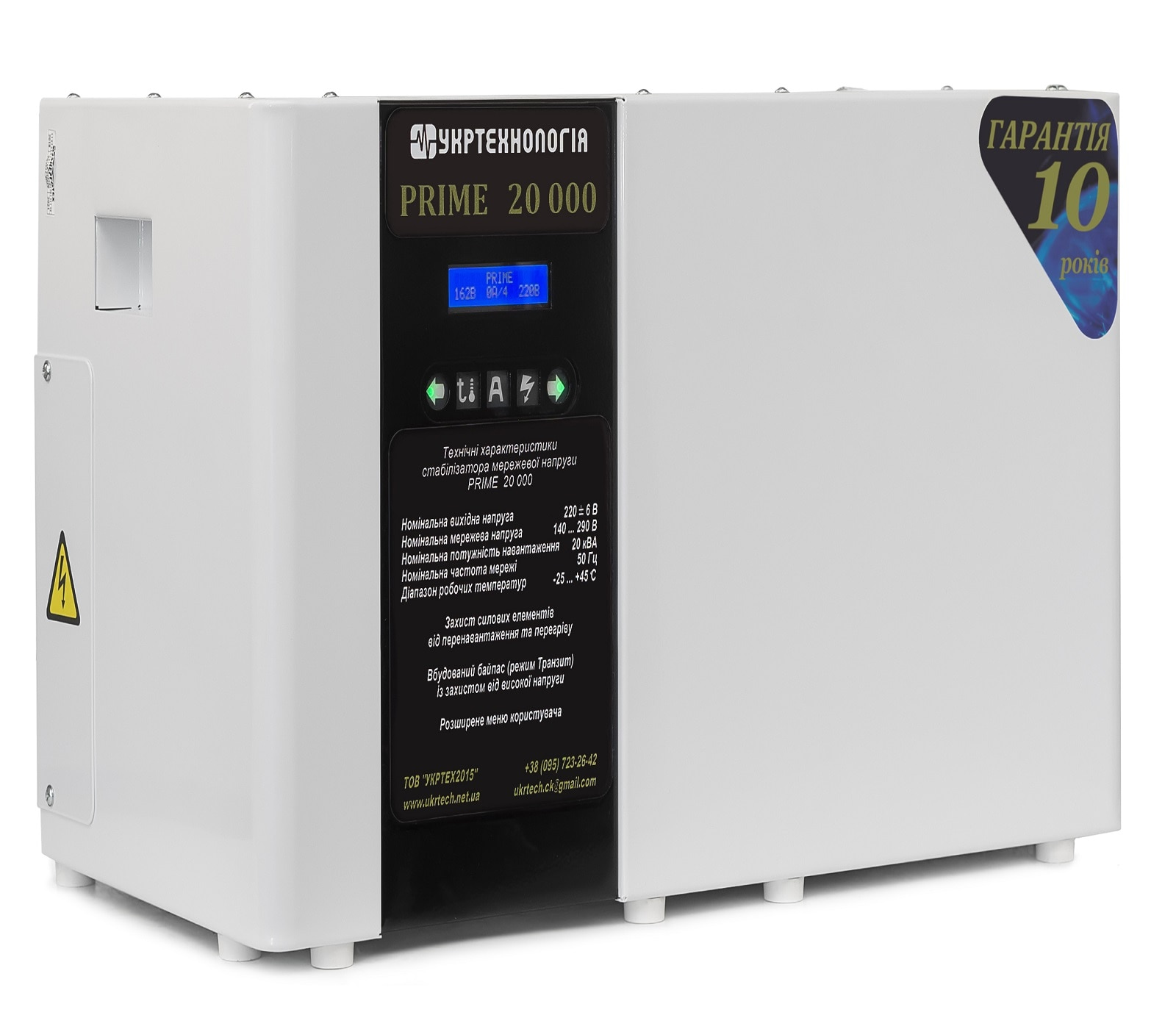 Стабилизаторы напряжения - Стабилизатор напряжения 20 кВт РRIME 000001461 - Фото 2