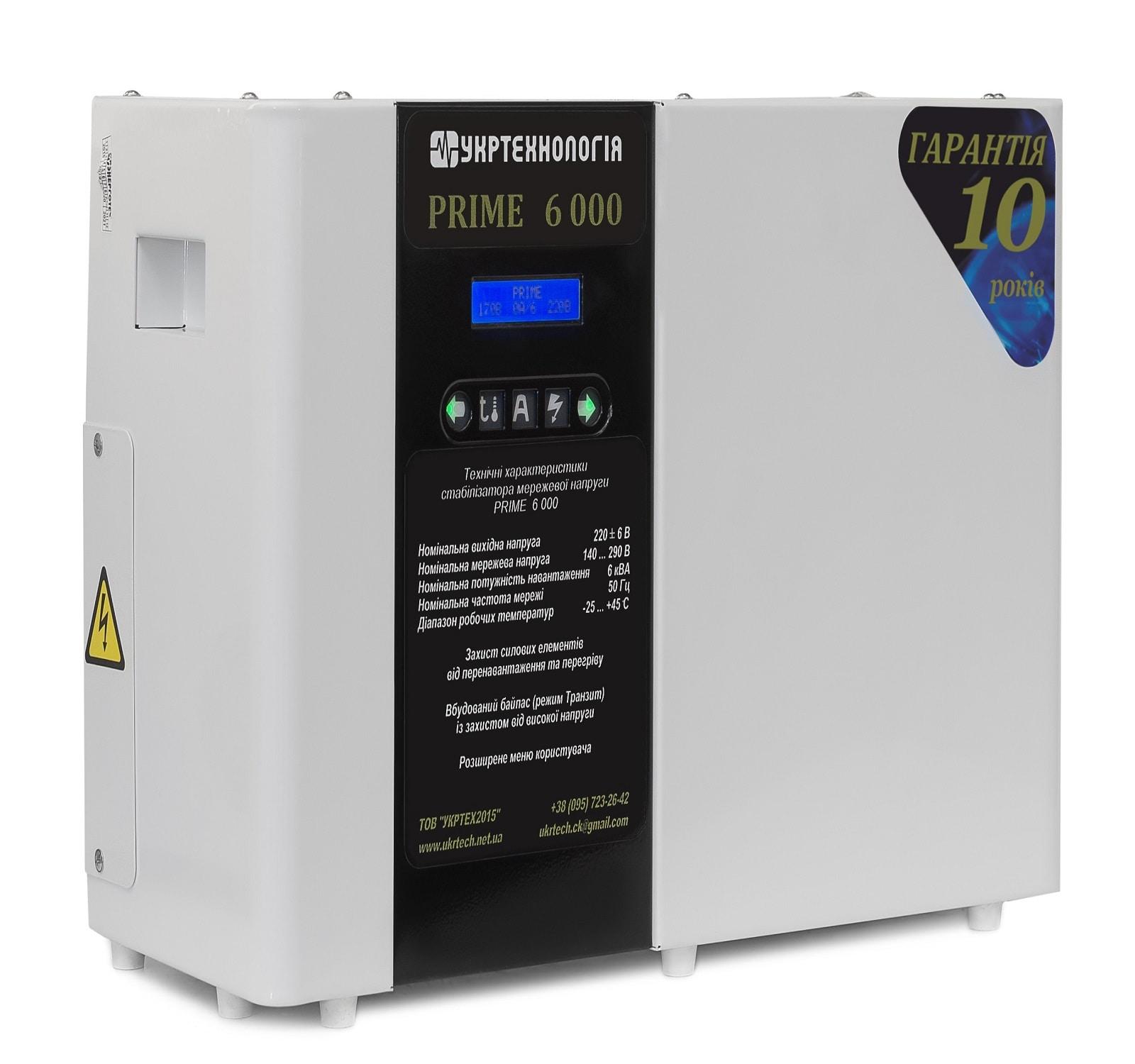 Стабилизаторы напряжения - Стабилизатор напряжения 6 кВт РRIME 000001453 - Фото 3