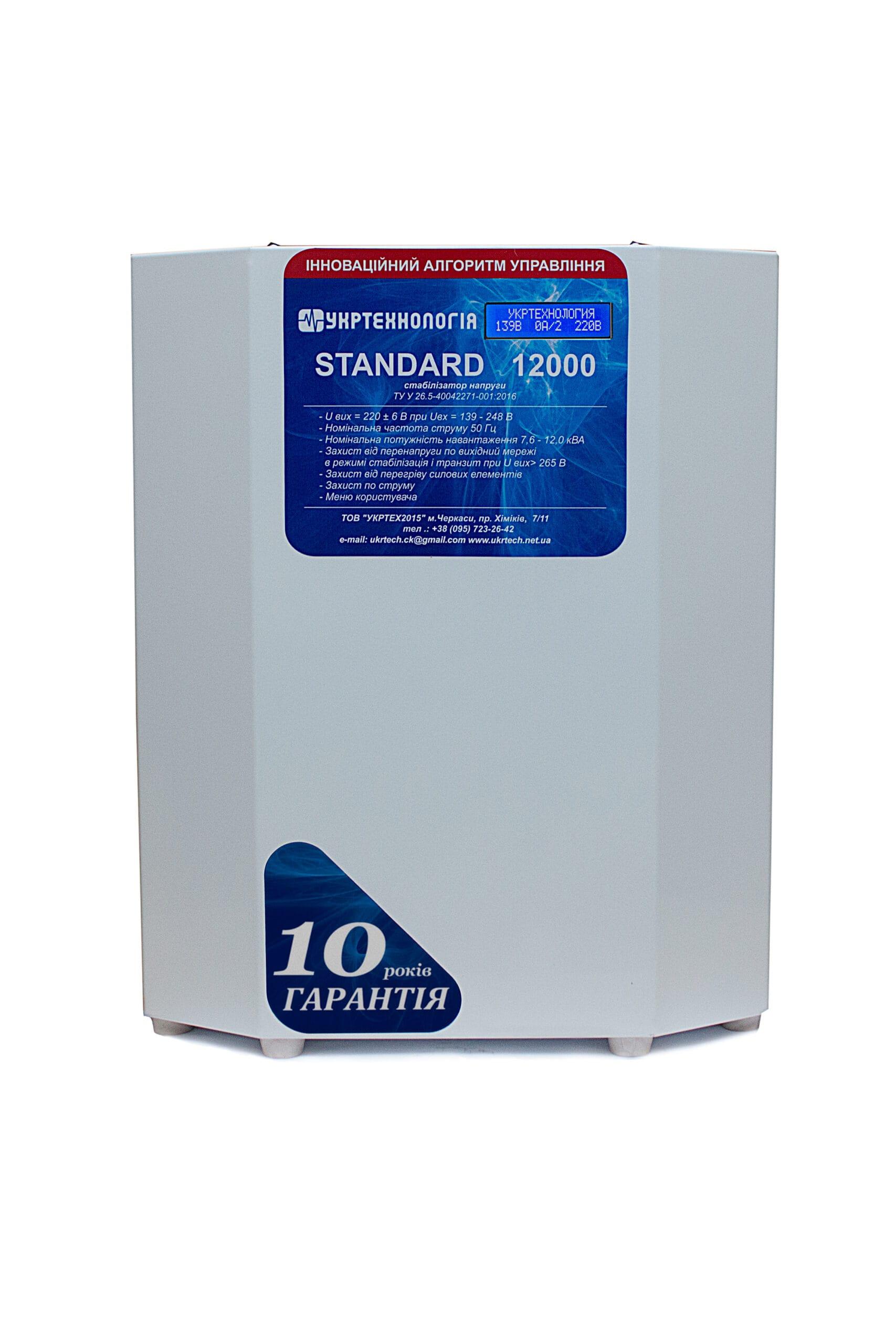 Стабилизаторы напряжения - Стабилизатор напряжения 12 кВт STANDARD  000001399 - Фото 3