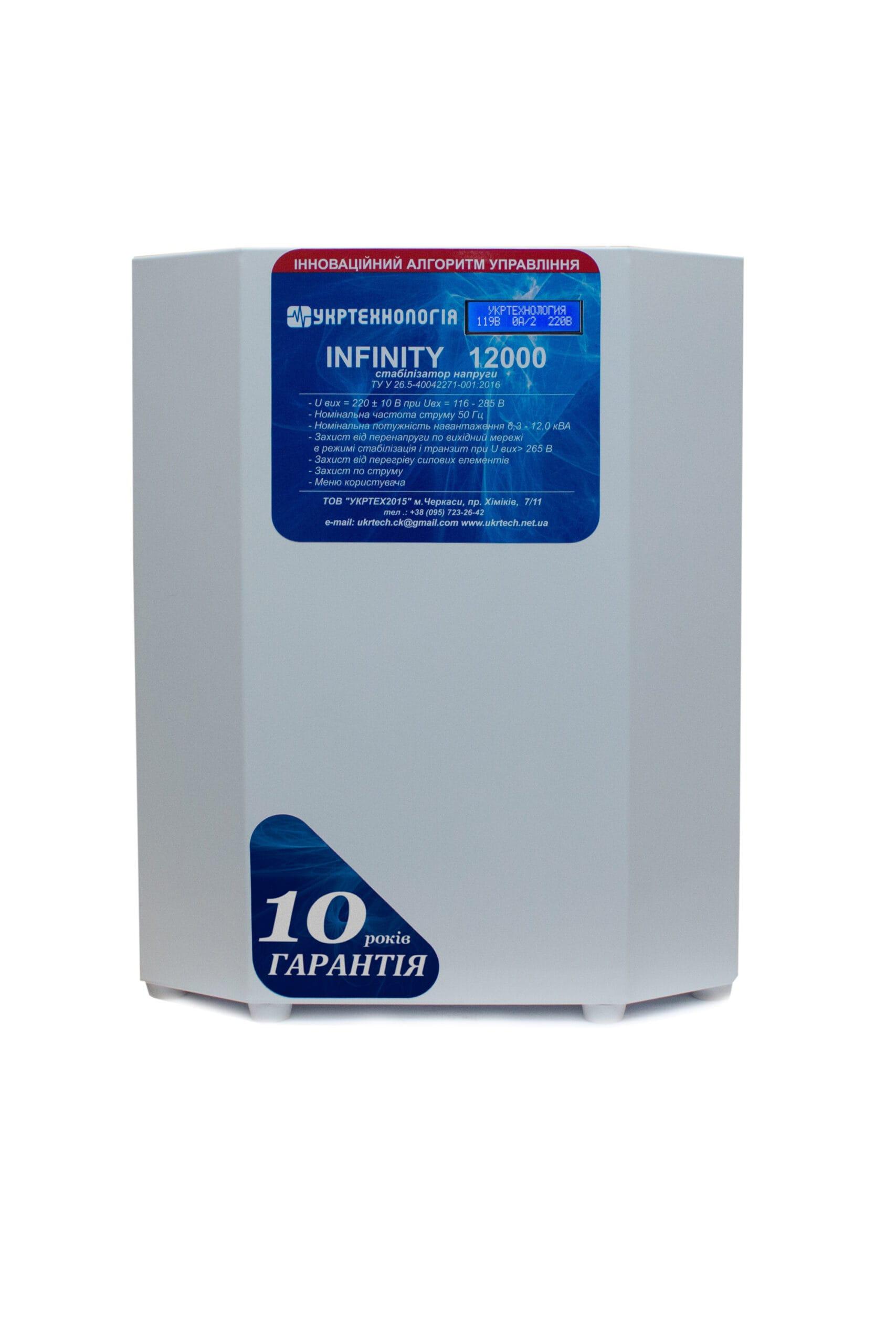Стабилизаторы напряжения - Стабилизатор напряжения 12 кВт INFINITY 000001413 - Фото 3