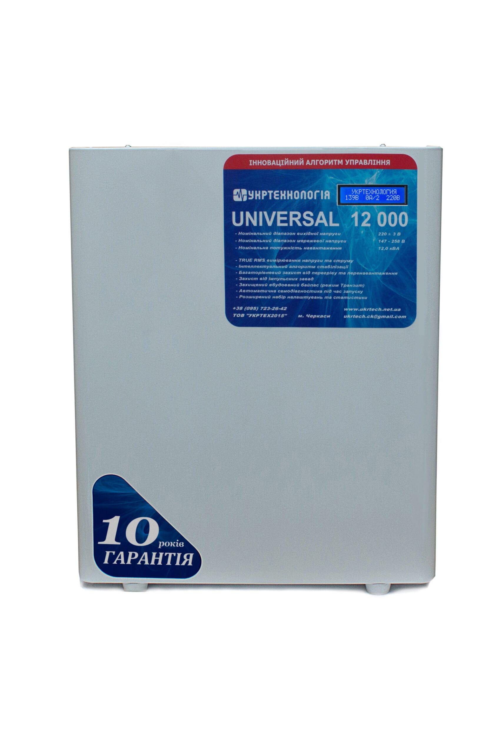 Стабилизаторы напряжения - Стабилизатор напряжения 12 кВт UNIVERSAL 000001420 - Фото 2