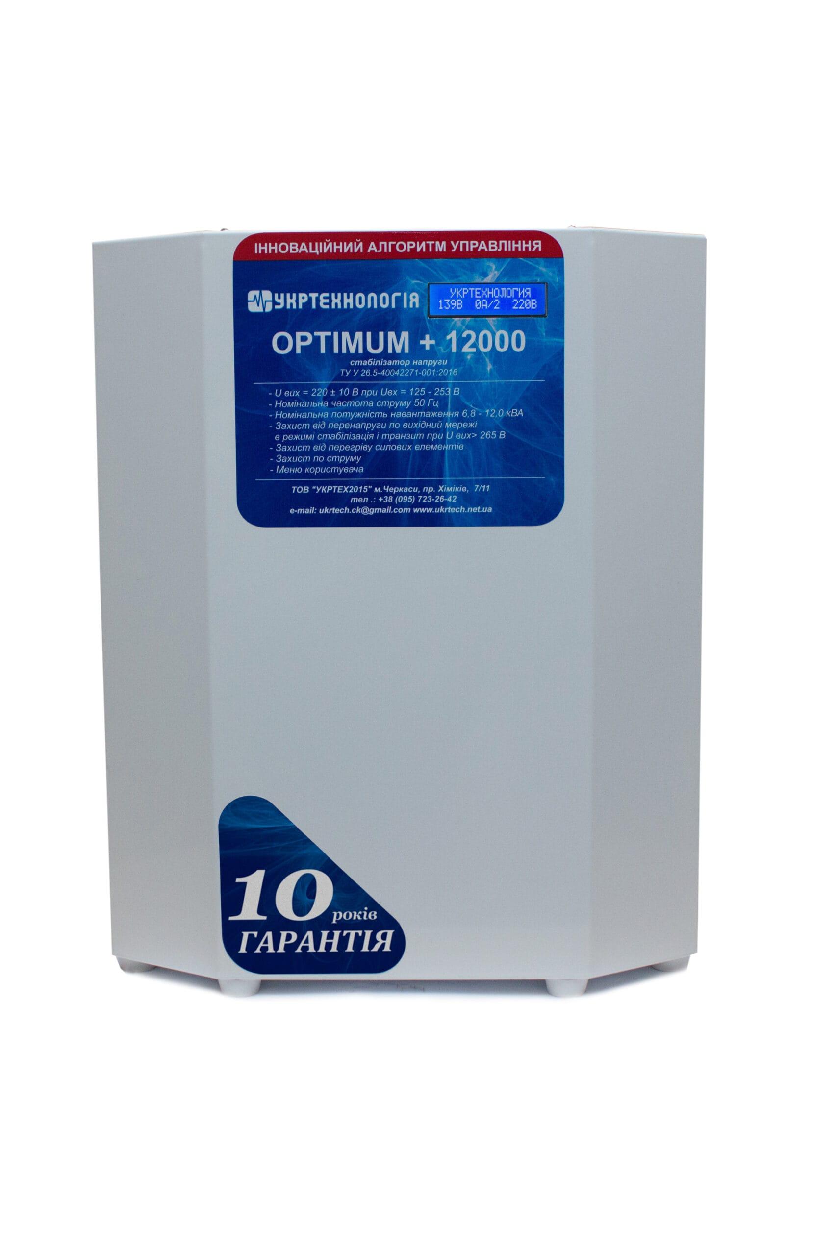 Стабилизаторы напряжения - Стабилизатор напряжения 12 кВт OPTIMUM 000001386 - Фото 2