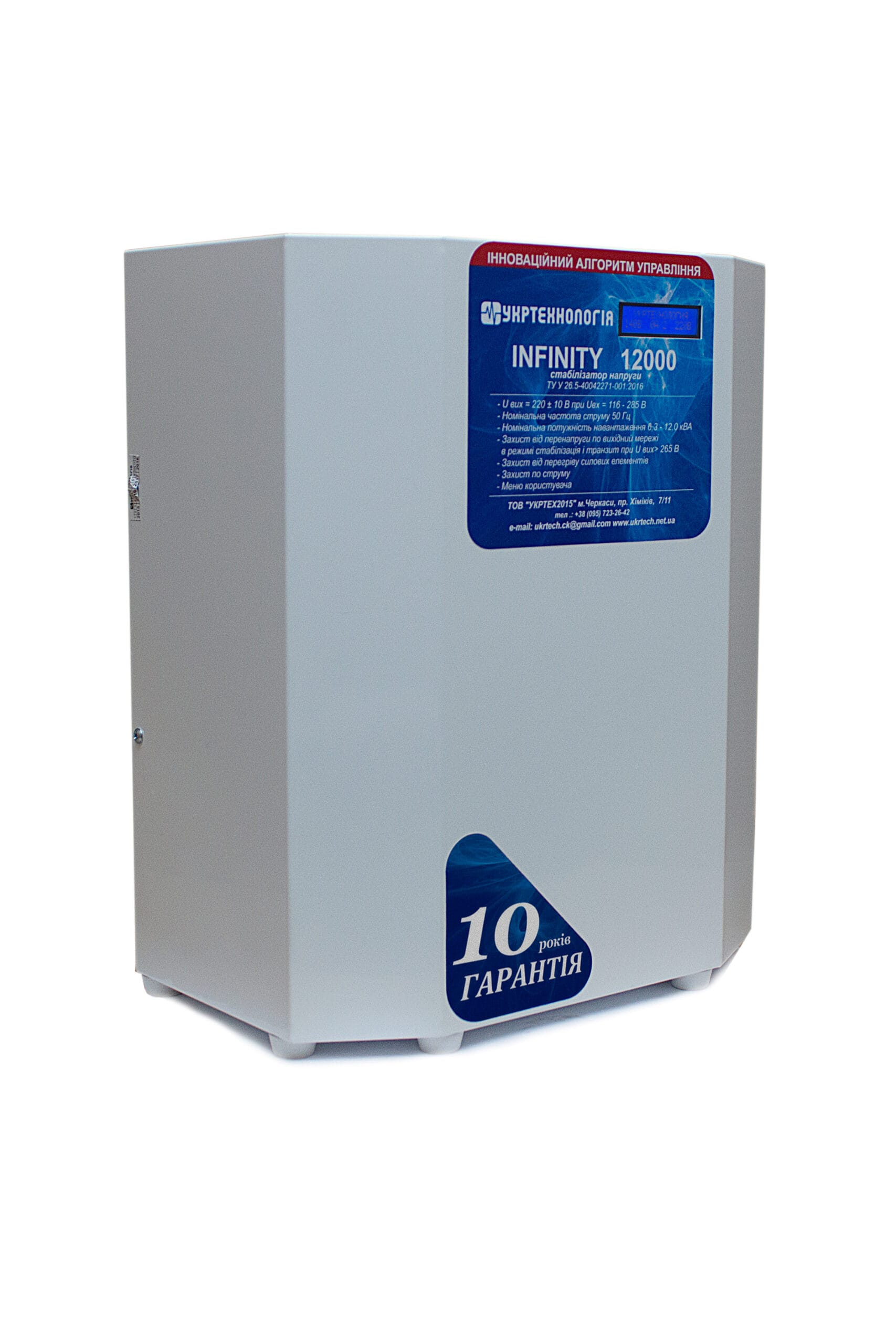 Стабилизаторы напряжения - Стабилизатор напряжения 12 кВт INFINITY 000001413 - Фото 1
