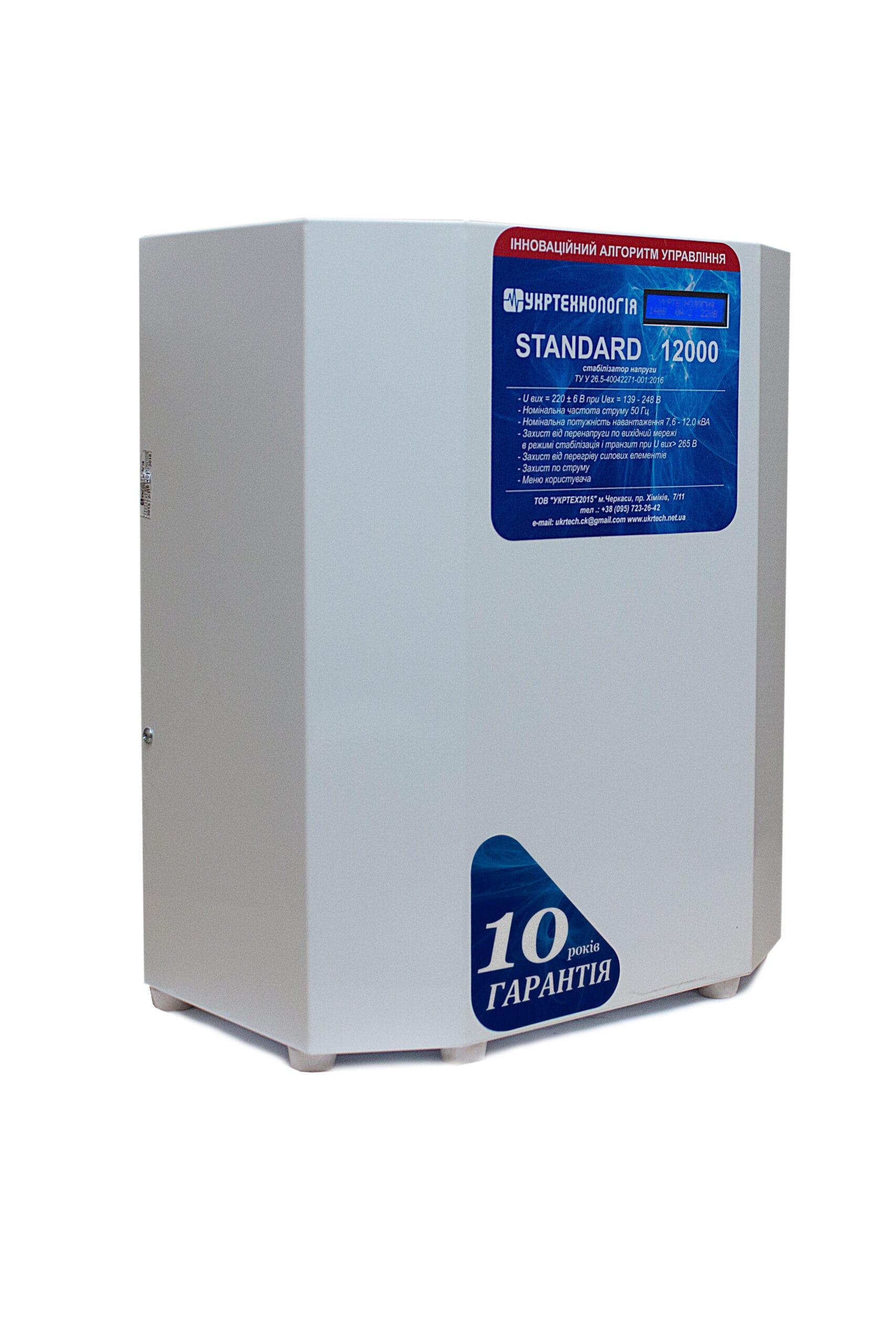 Стабилизаторы напряжения - Стабилизатор напряжения 12 кВт STANDARD  000001399 - Фото 2