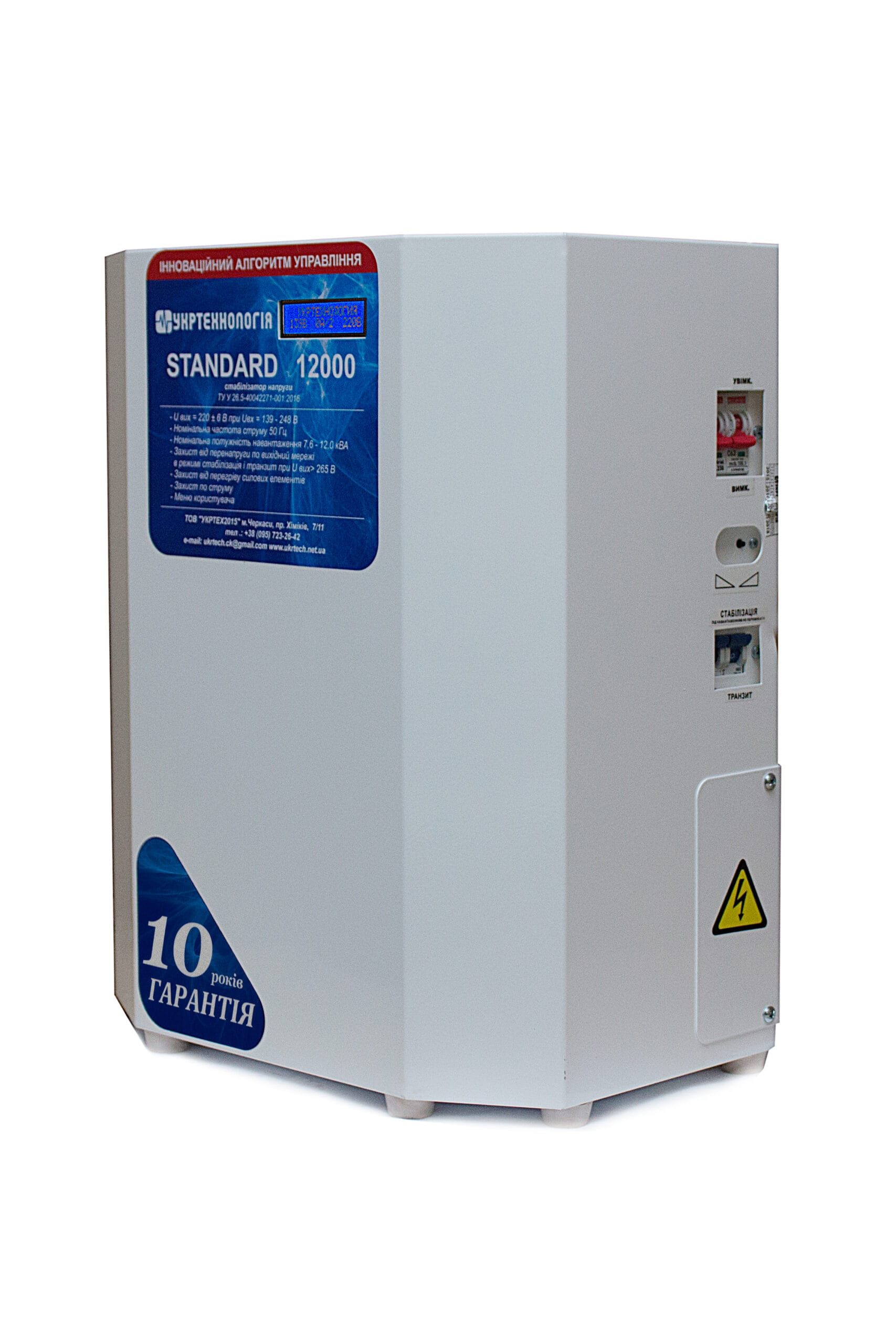 Стабилизаторы напряжения - Стабилизатор напряжения 12 кВт STANDARD  000001399 - Фото 1