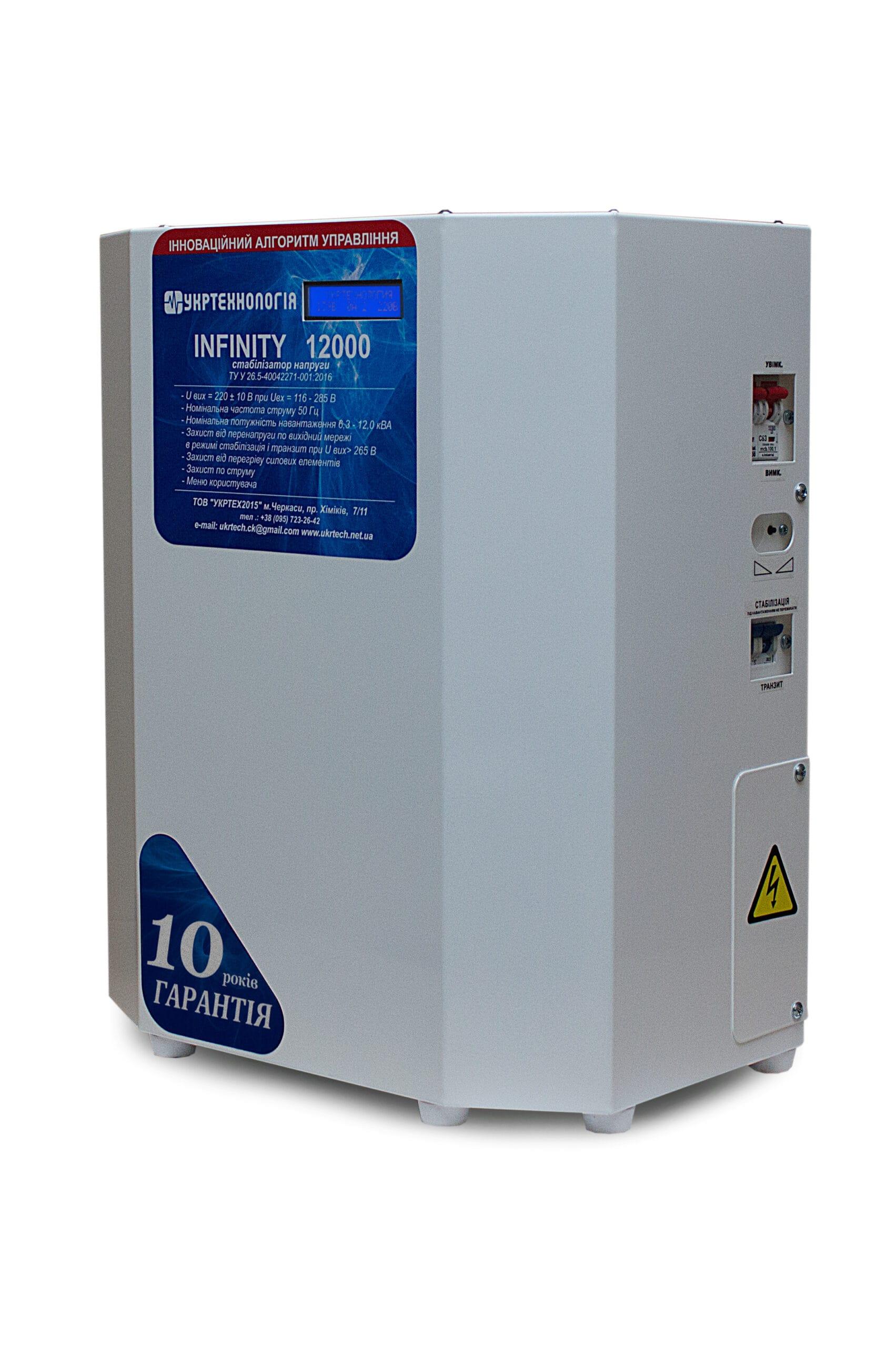 Стабилизаторы напряжения - Стабилизатор напряжения 12 кВт INFINITY 000001413 - Фото 2