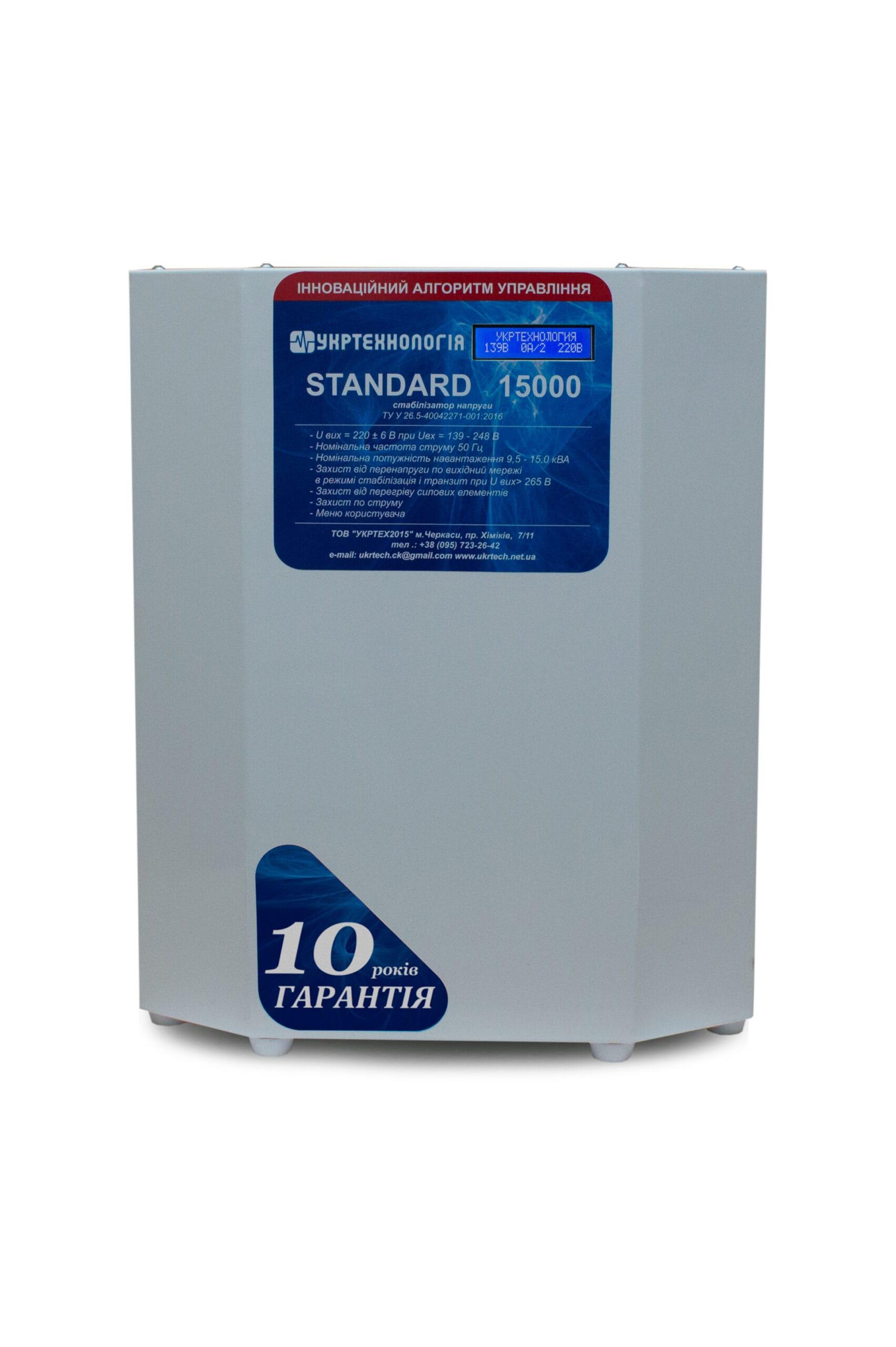 Стабилизаторы напряжения - Стабилизатор напряжения 15 кВт STANDARD  000001400 - Фото 3