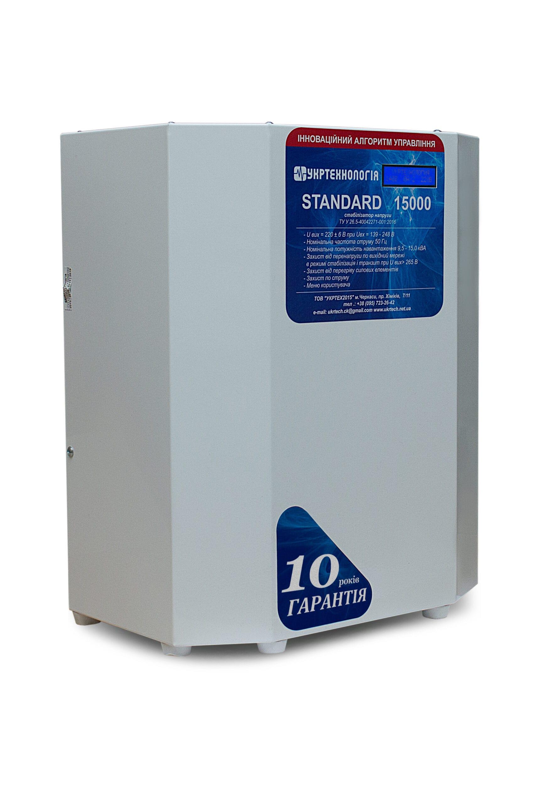 Стабилизаторы напряжения - Стабилизатор напряжения 15 кВт STANDARD  000001400 - Фото 2