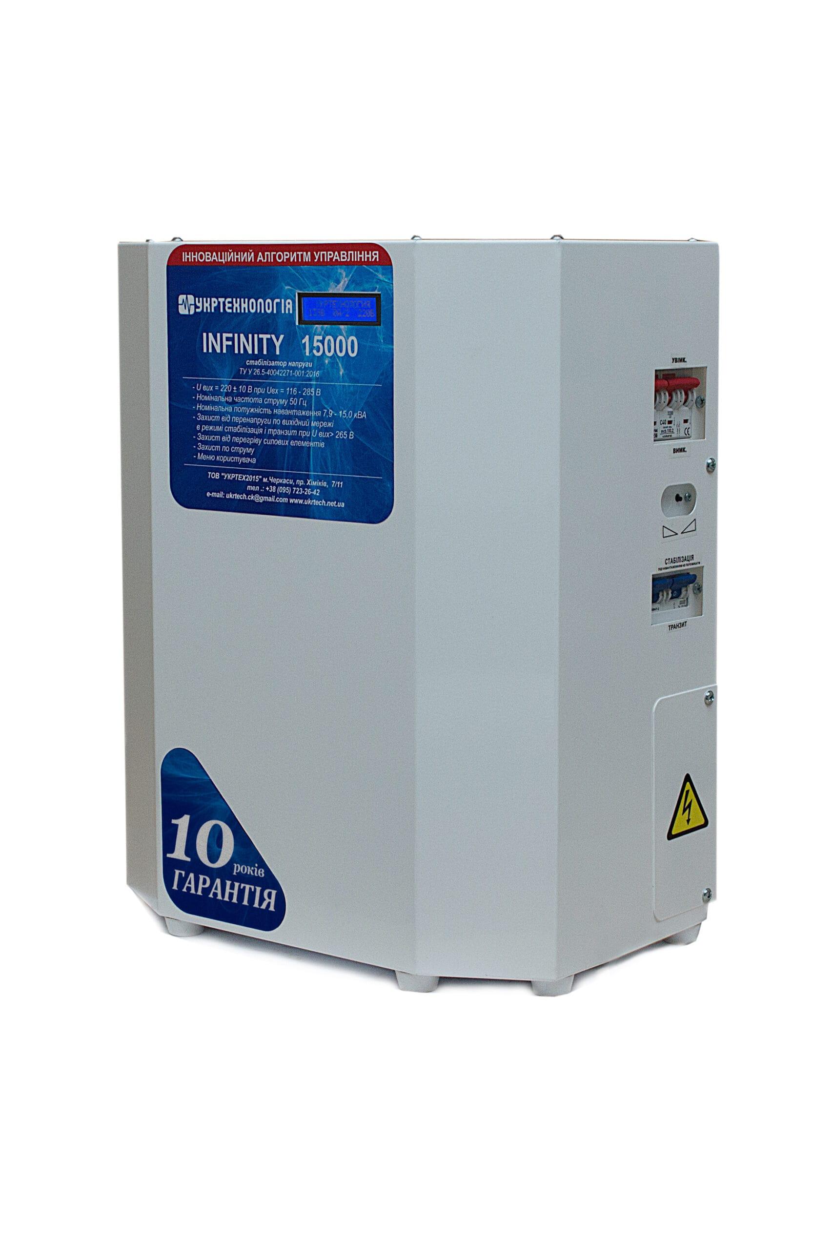 Стабилизаторы напряжения - Стабилизатор напряжения 15 кВт INFINITY 000001414 - Фото 2