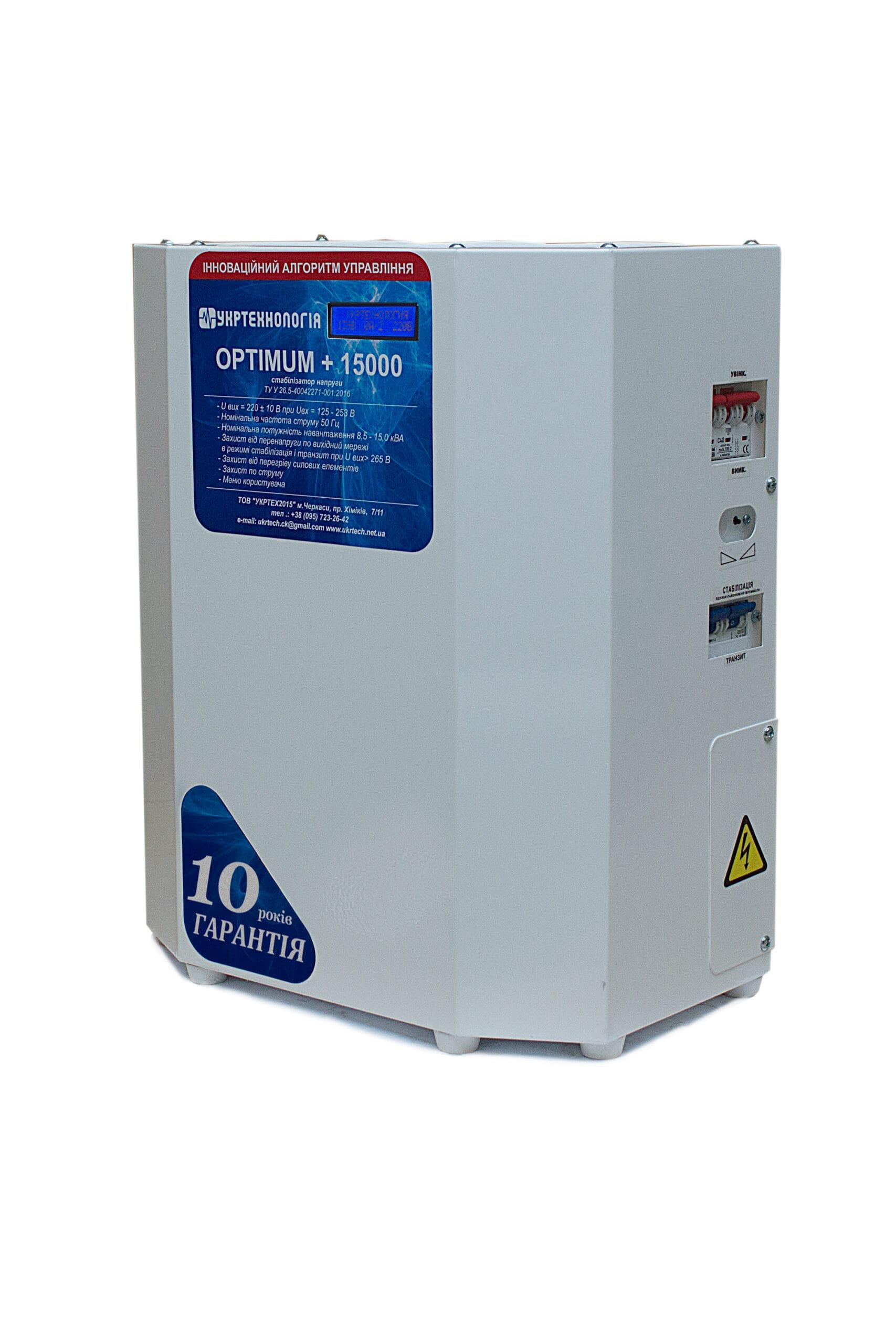 Стабилизаторы напряжения - Стабилизатор напряжения 15 кВт OPTIMUM 000001387 - Фото 1