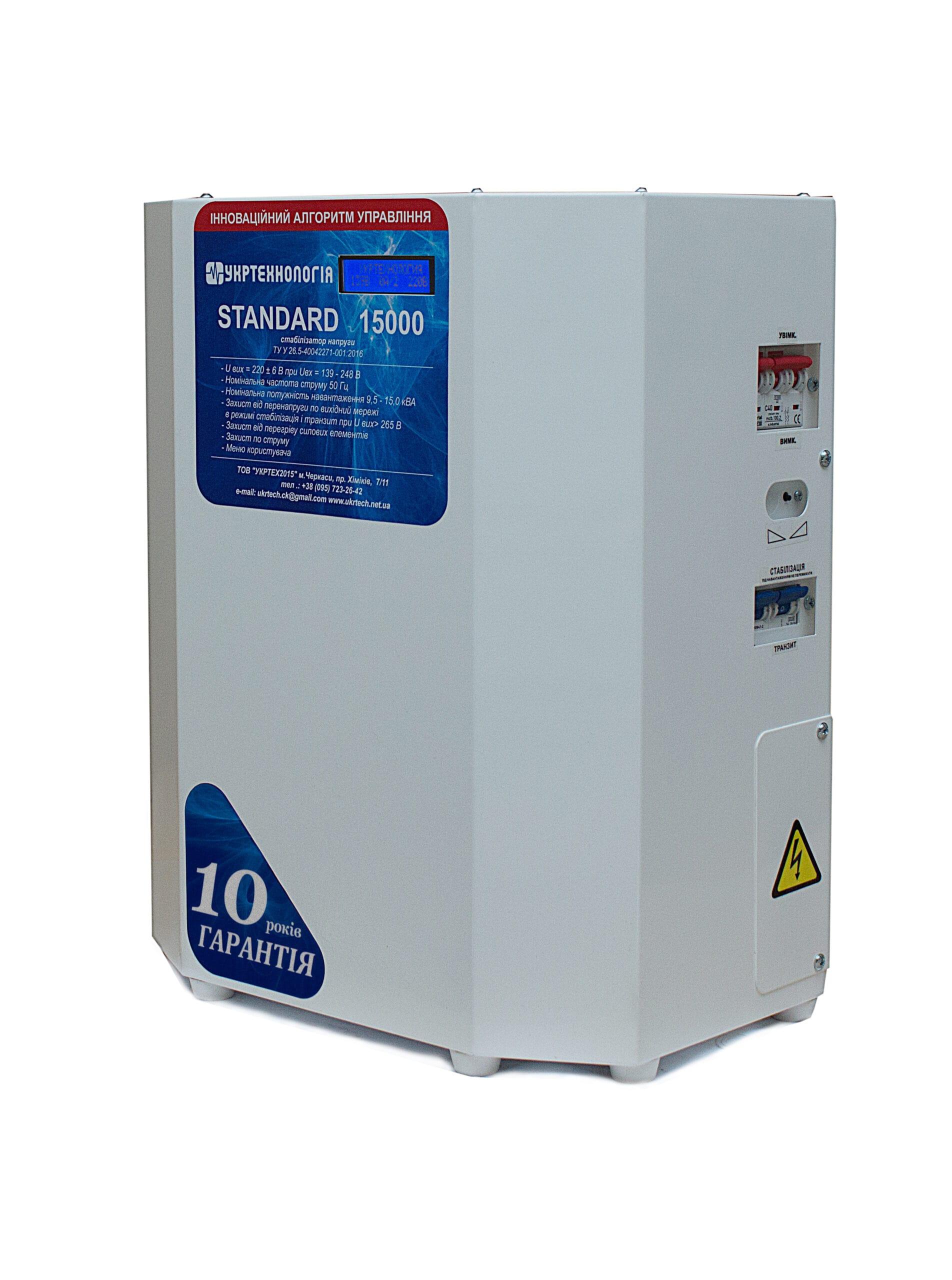 Стабилизаторы напряжения - Стабилизатор напряжения 15 кВт STANDARD  000001400 - Фото 1
