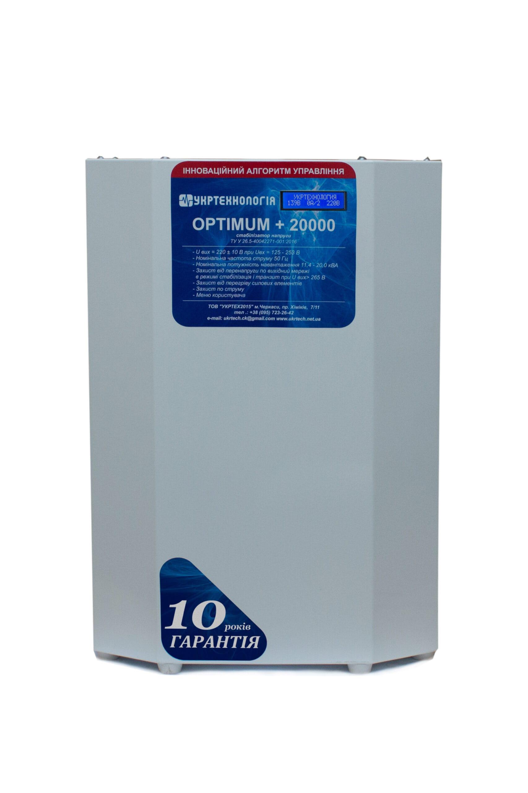 Стабилизаторы напряжения - Стабилизатор напряжения 20 кВт OPTIMUM 000001388 - Фото 3