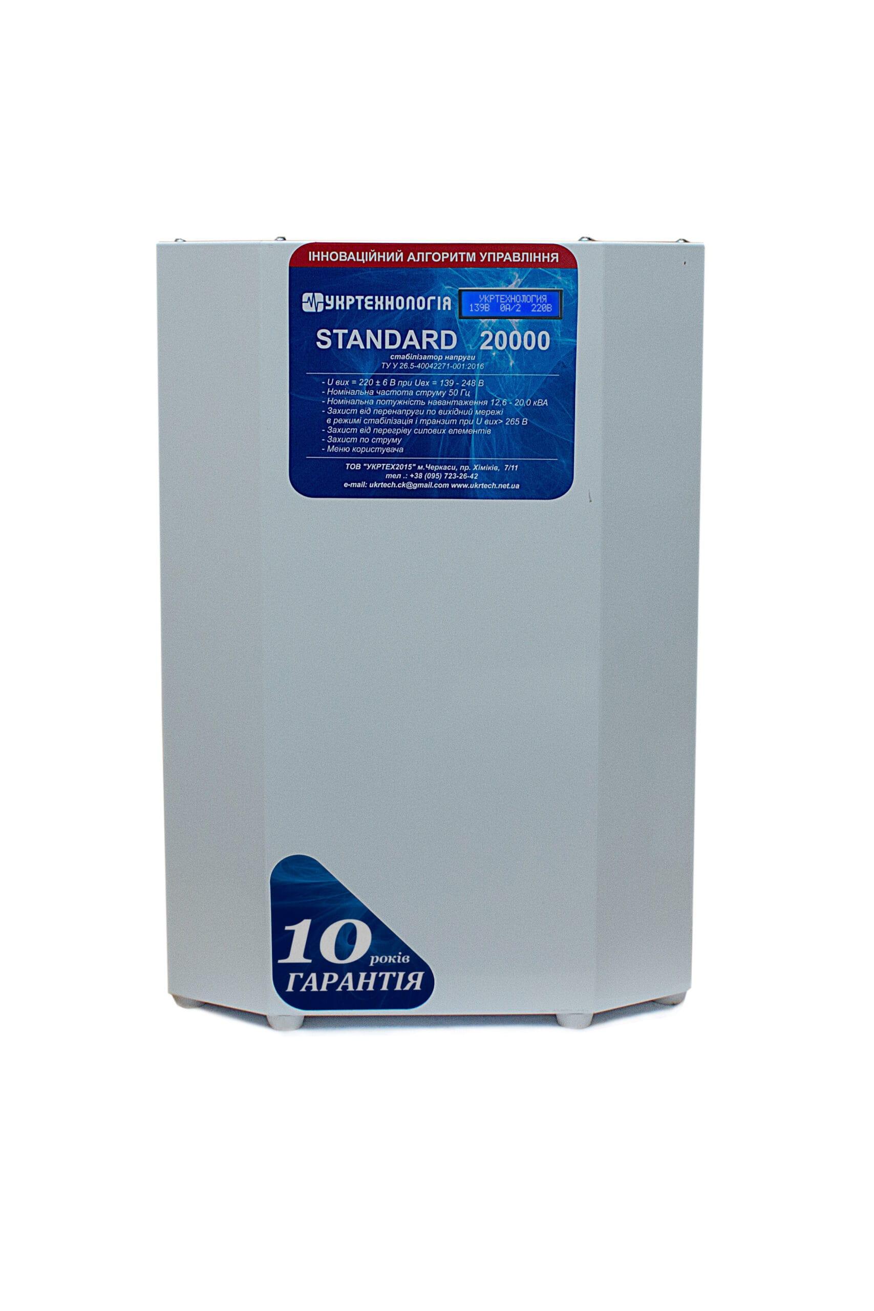 Стабилизаторы напряжения - Стабилизатор напряжения 20 кВт STANDARD  000001401 - Фото 3