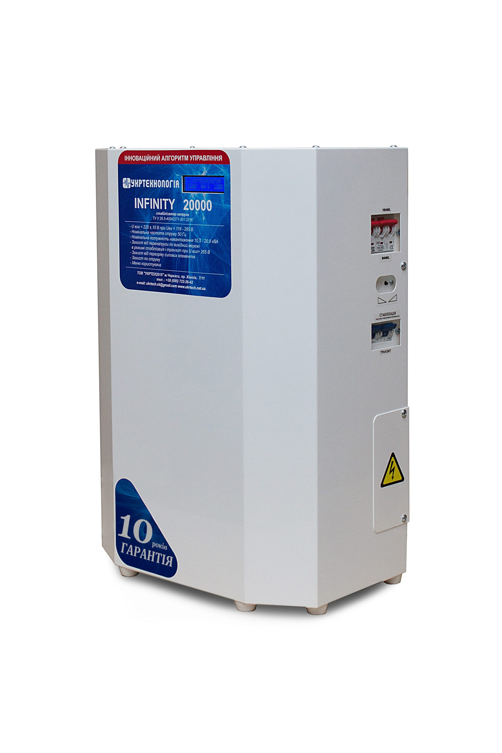 Стабилизаторы напряжения - Стабилизатор напряжения 20 кВт INFINITY 000001415 - Фото 2
