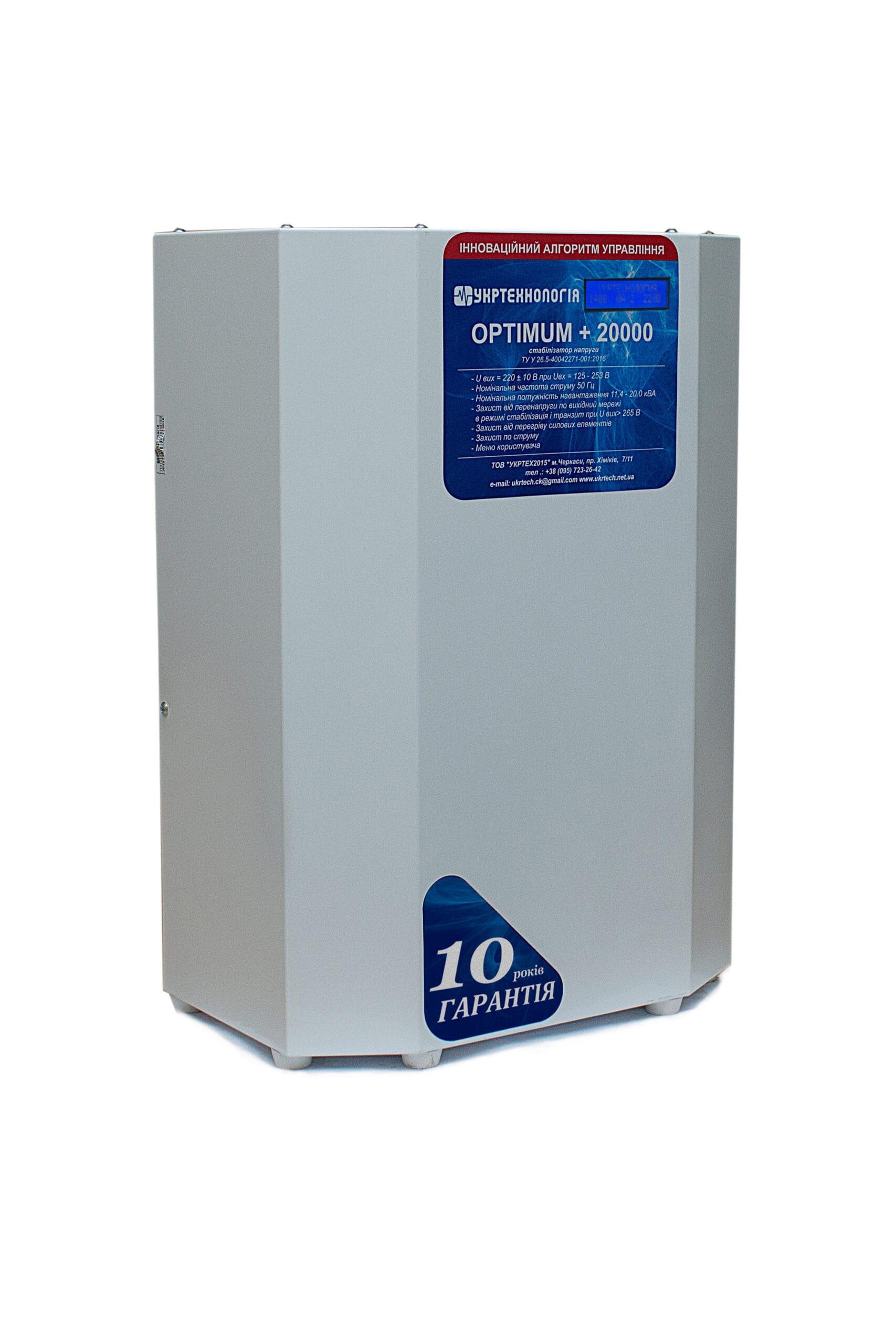 Стабилизаторы напряжения - Стабилизатор напряжения 20 кВт OPTIMUM 000001388 - Фото 2