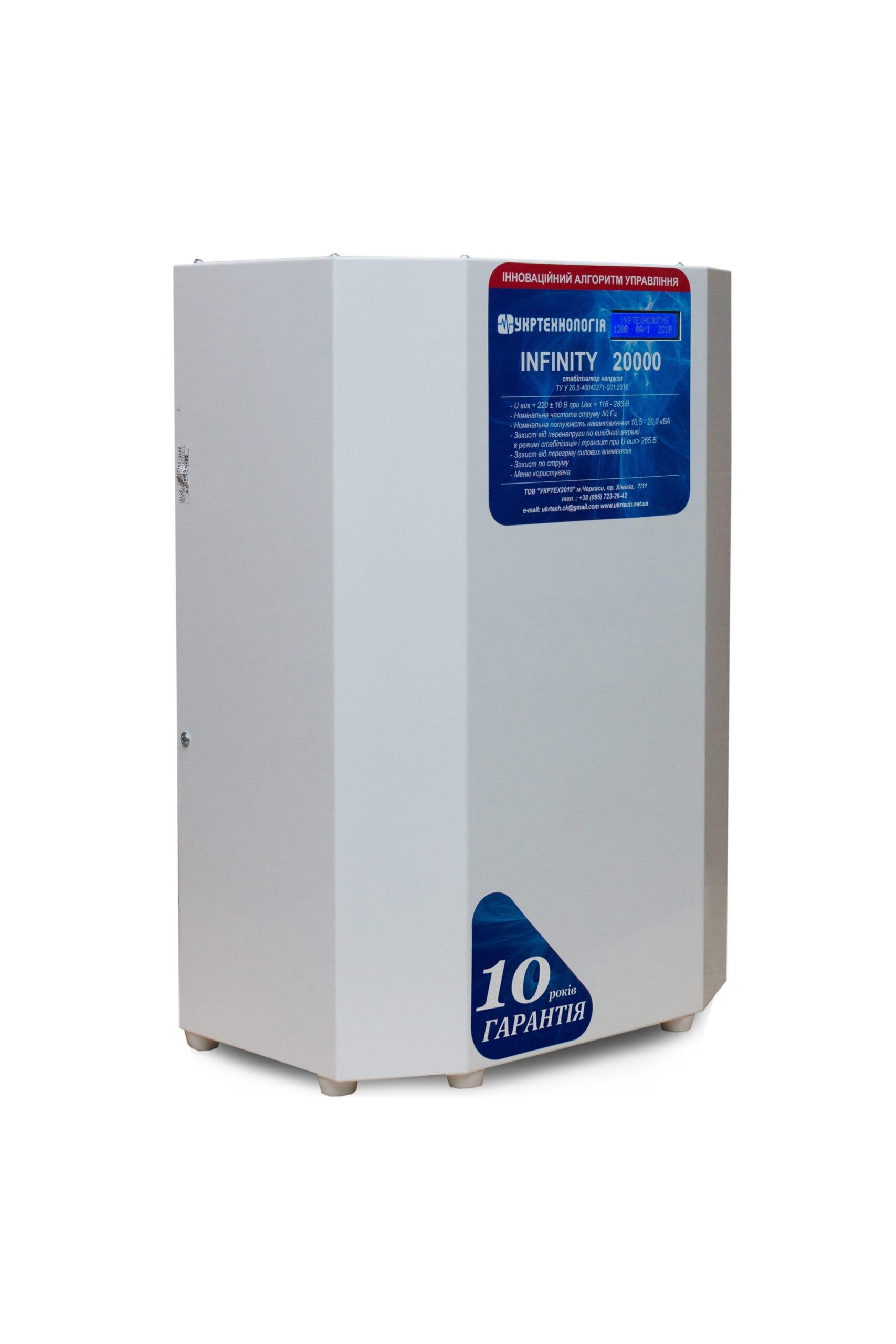 Стабилизаторы напряжения - Стабилизатор напряжения 20 кВт INFINITY 000001415 - Фото 1