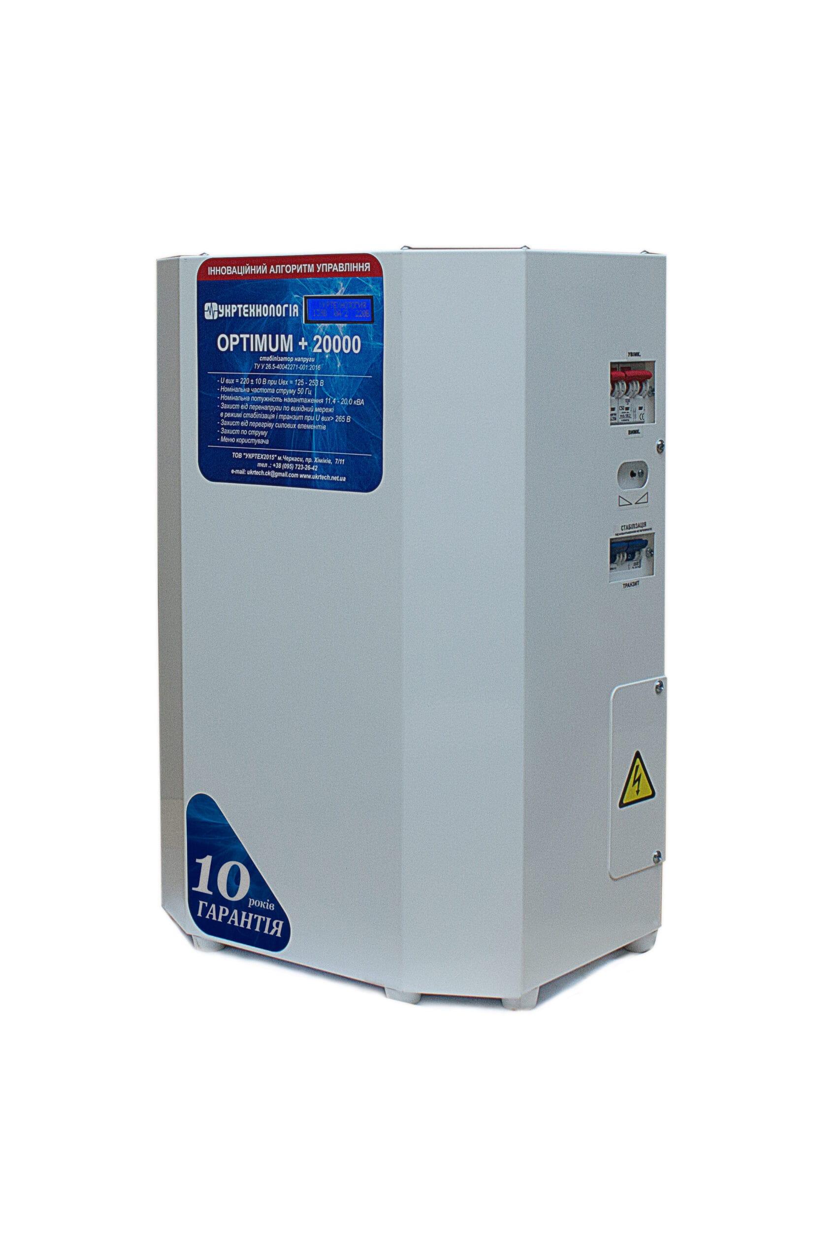 Стабилизаторы напряжения - Стабилизатор напряжения 20 кВт OPTIMUM 000001388 - Фото 1