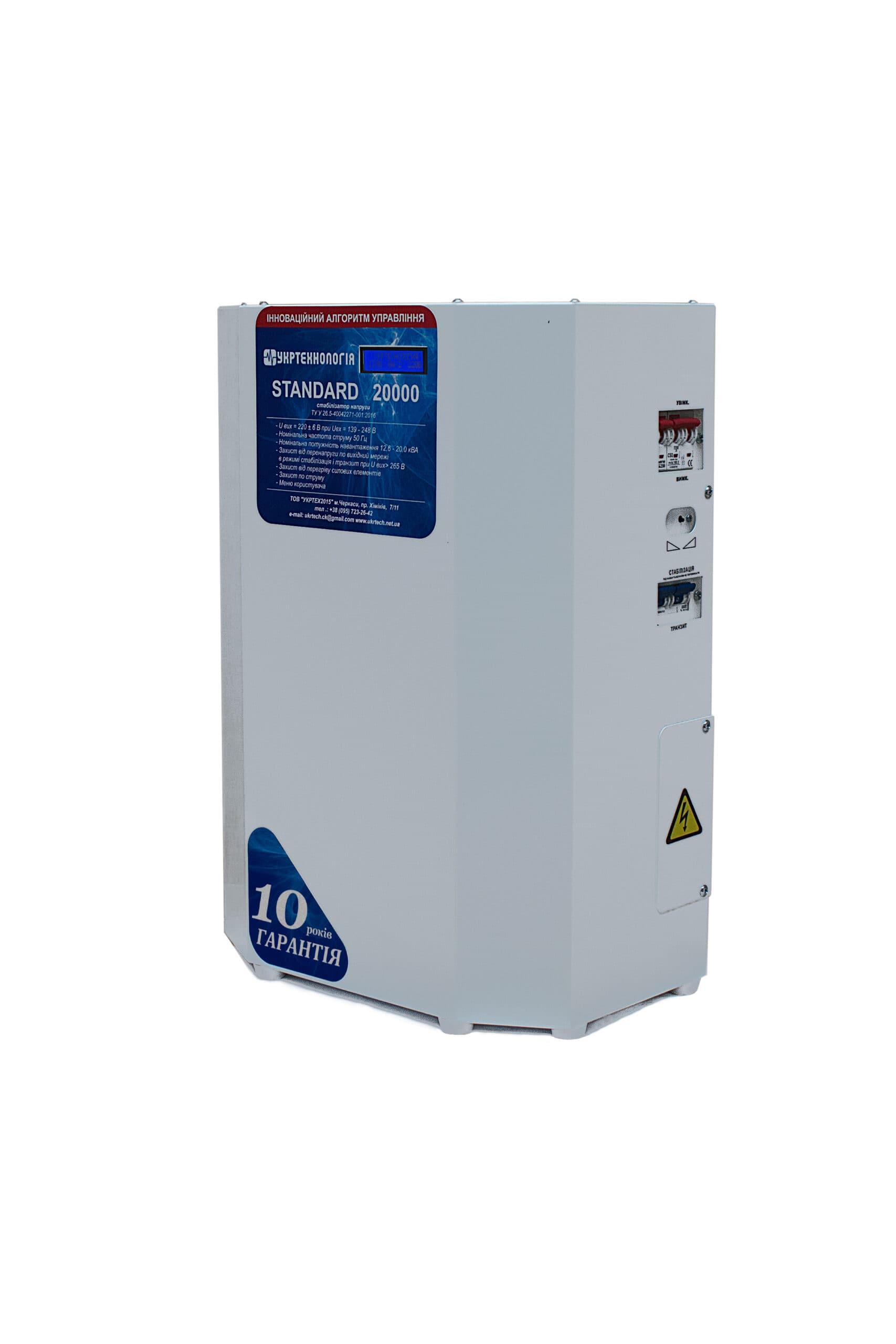Стабилизаторы напряжения - Стабилизатор напряжения 20 кВт STANDARD  000001401 - Фото 1