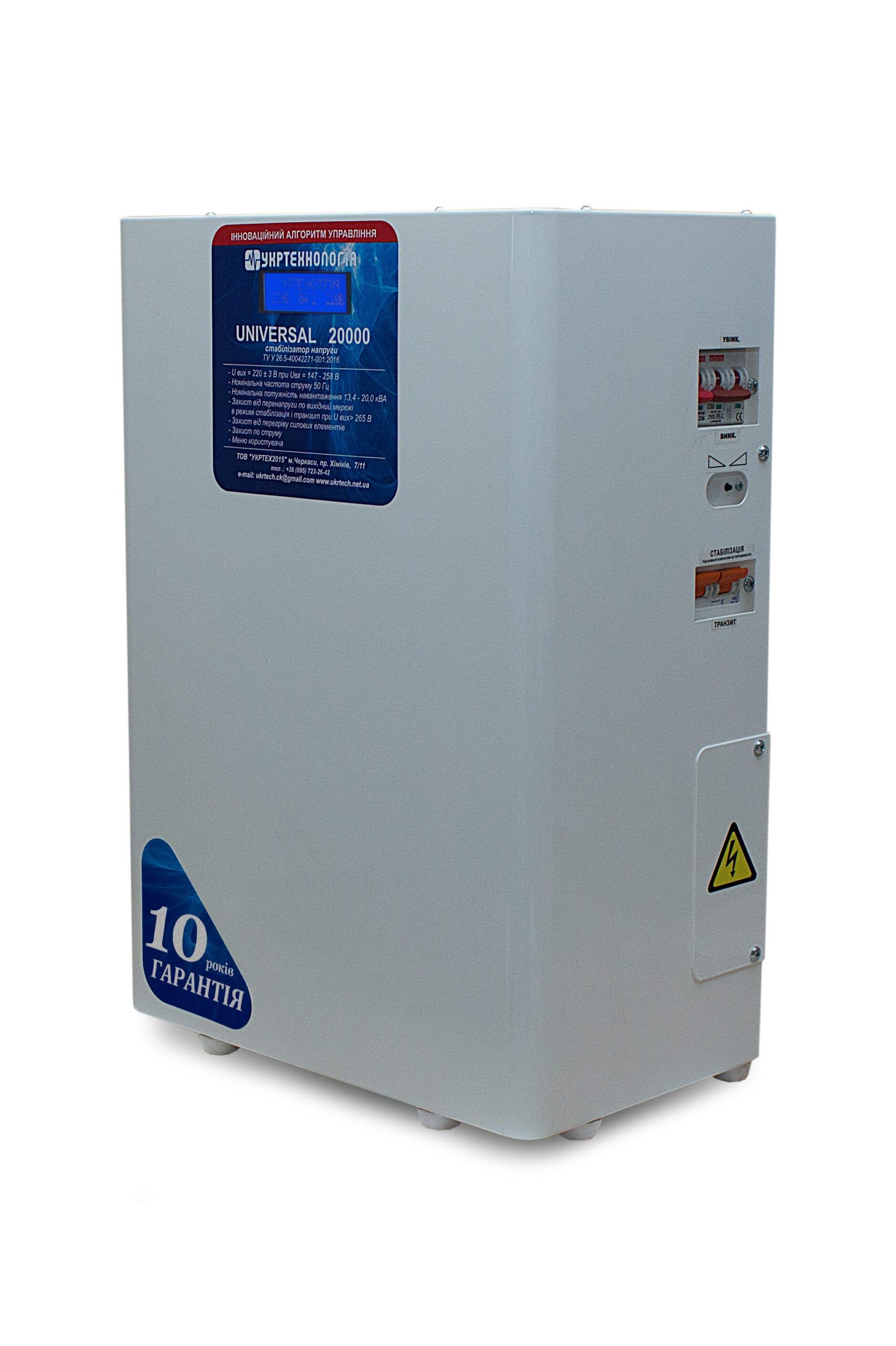 Стабилизаторы напряжения - Стабилизатор напряжения 20 кВт UNIVERSAL 000001422 - Фото 1