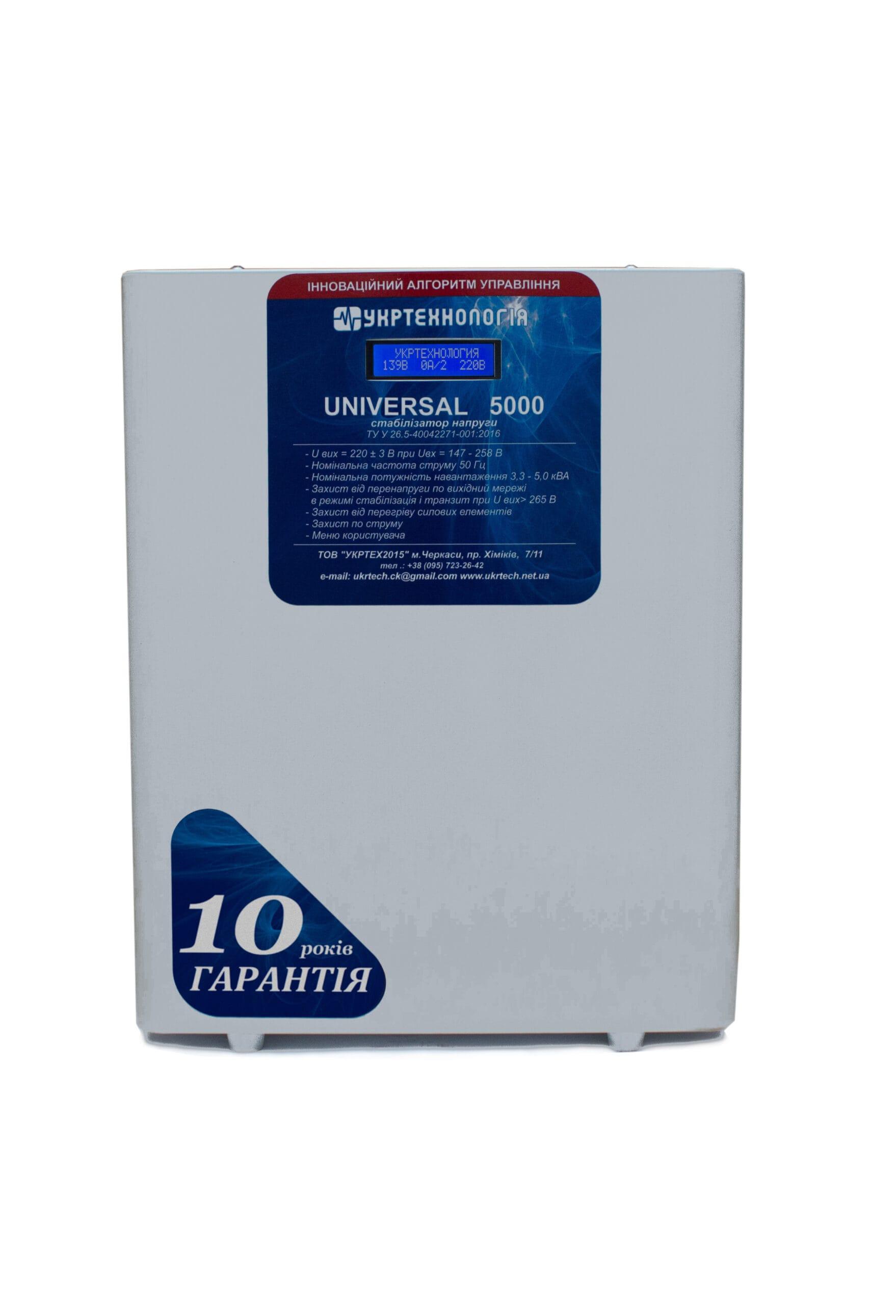 Стабилизаторы напряжения - Стабилизатор напряжения 5 кВт UNIVERSAL 000001417 - Фото 3