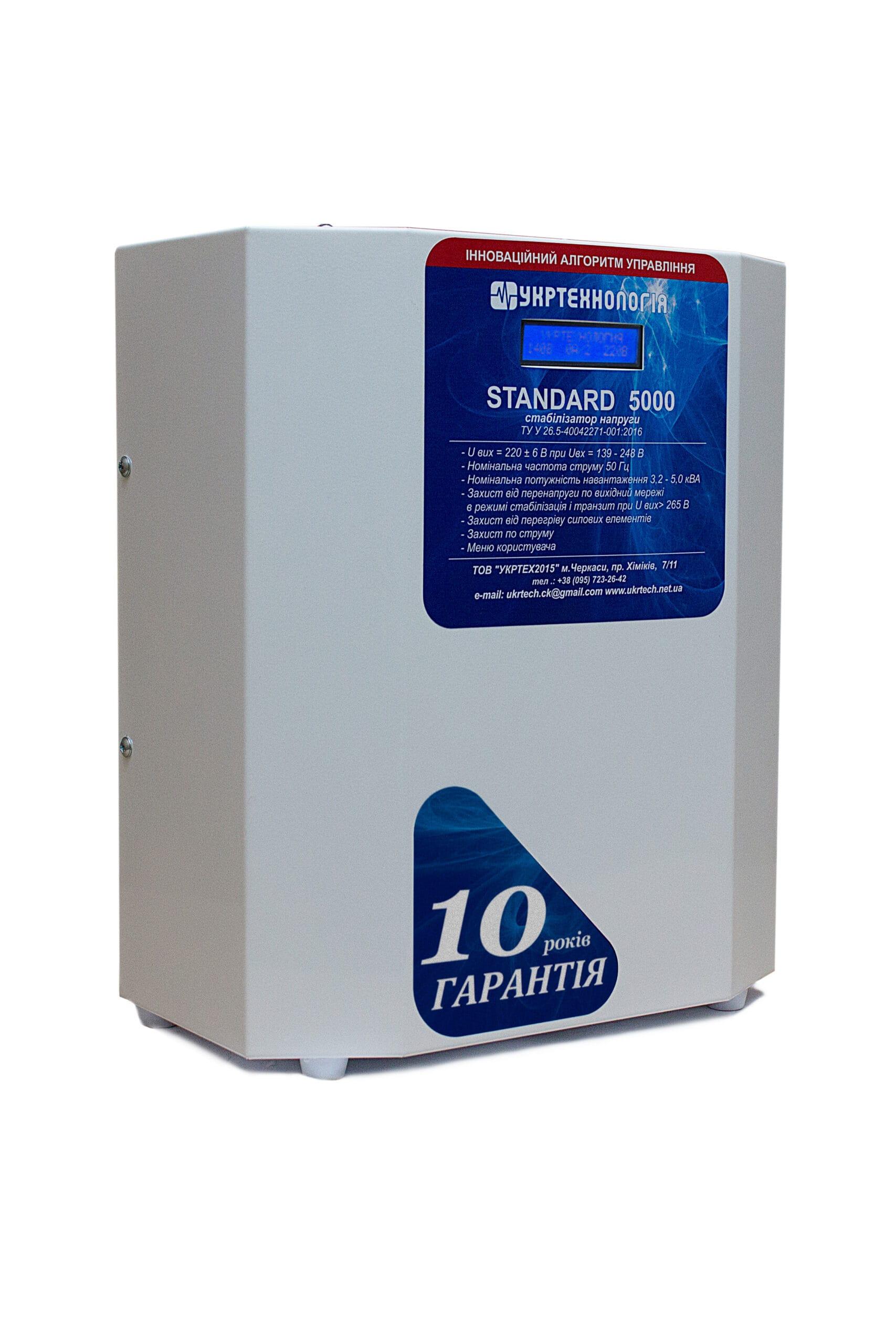 Стабилизаторы напряжения - Стабилизатор напряжения 5 кВт STANDARD 000001396 - Фото 2