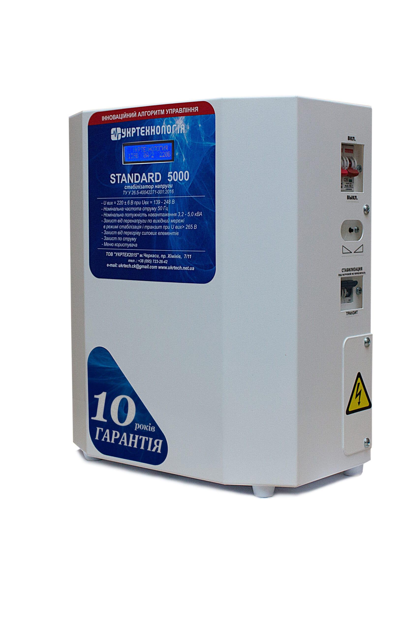 Стабилизаторы напряжения - Стабилизатор напряжения 5 кВт STANDARD 000001396 - Фото 1