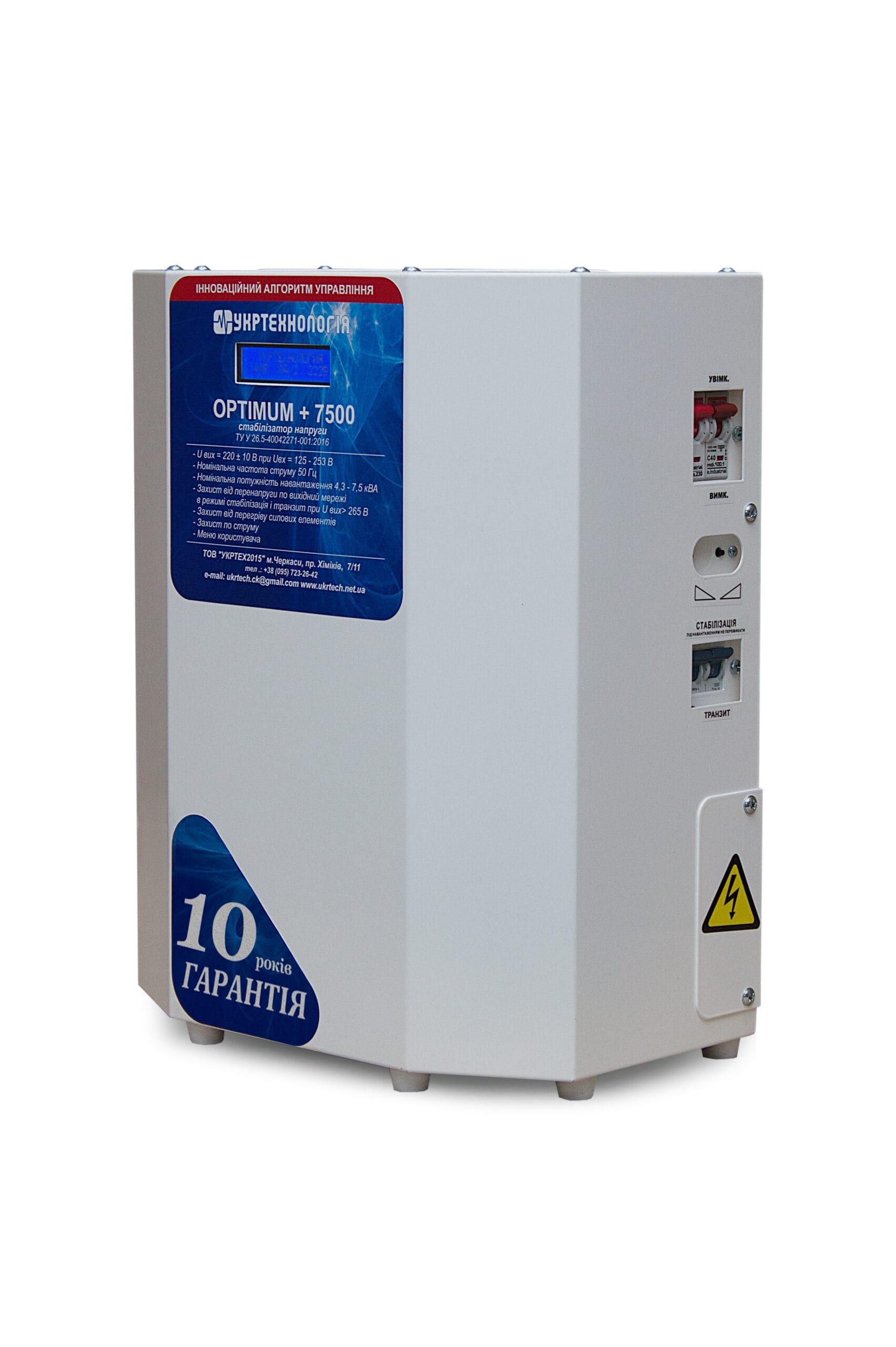 Стабилизаторы напряжения - Стабилизатор напряжения 7,5 кВт OPTIMUM 000001384 - Фото 1