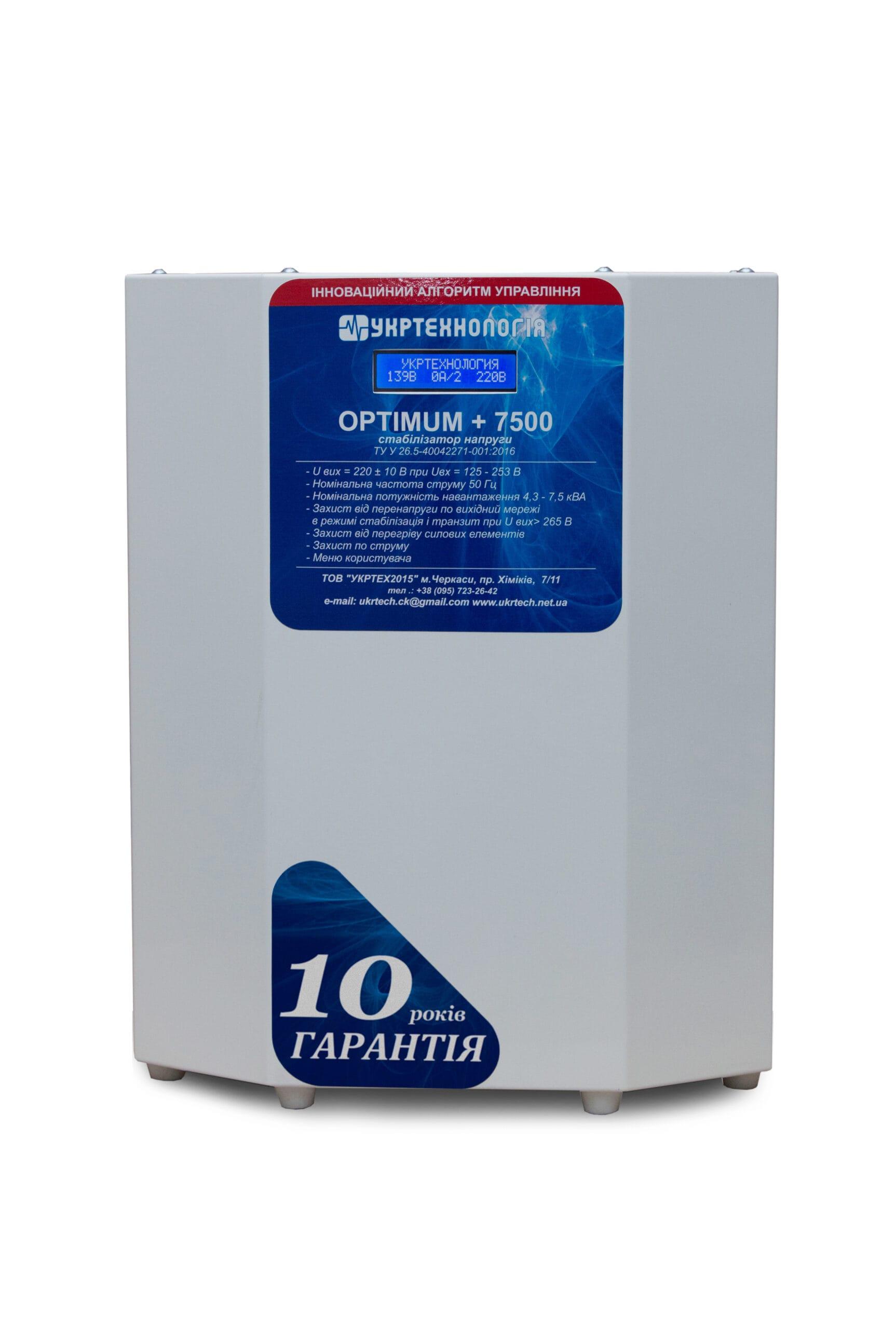 Стабилизаторы напряжения - Стабилизатор напряжения 7,5 кВт OPTIMUM 000001384 - Фото 2