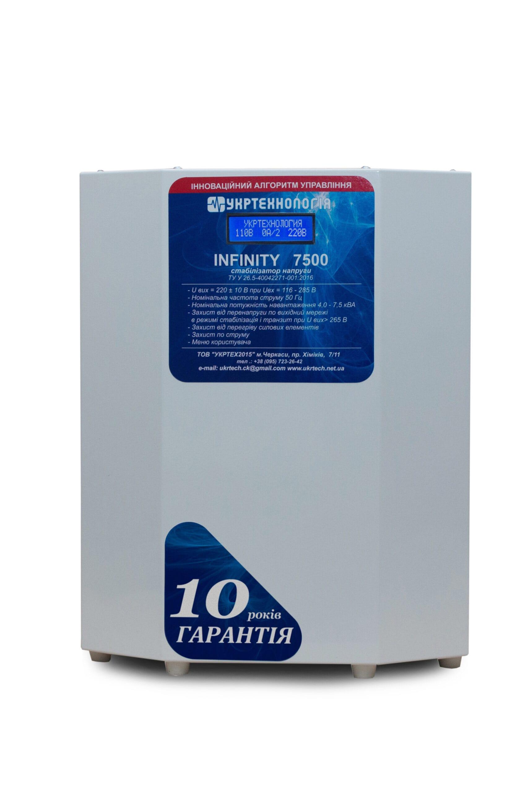 Стабилизаторы напряжения - Стабилизатор напряжения 7,5 кВт INFINITY 000001411 - Фото 3