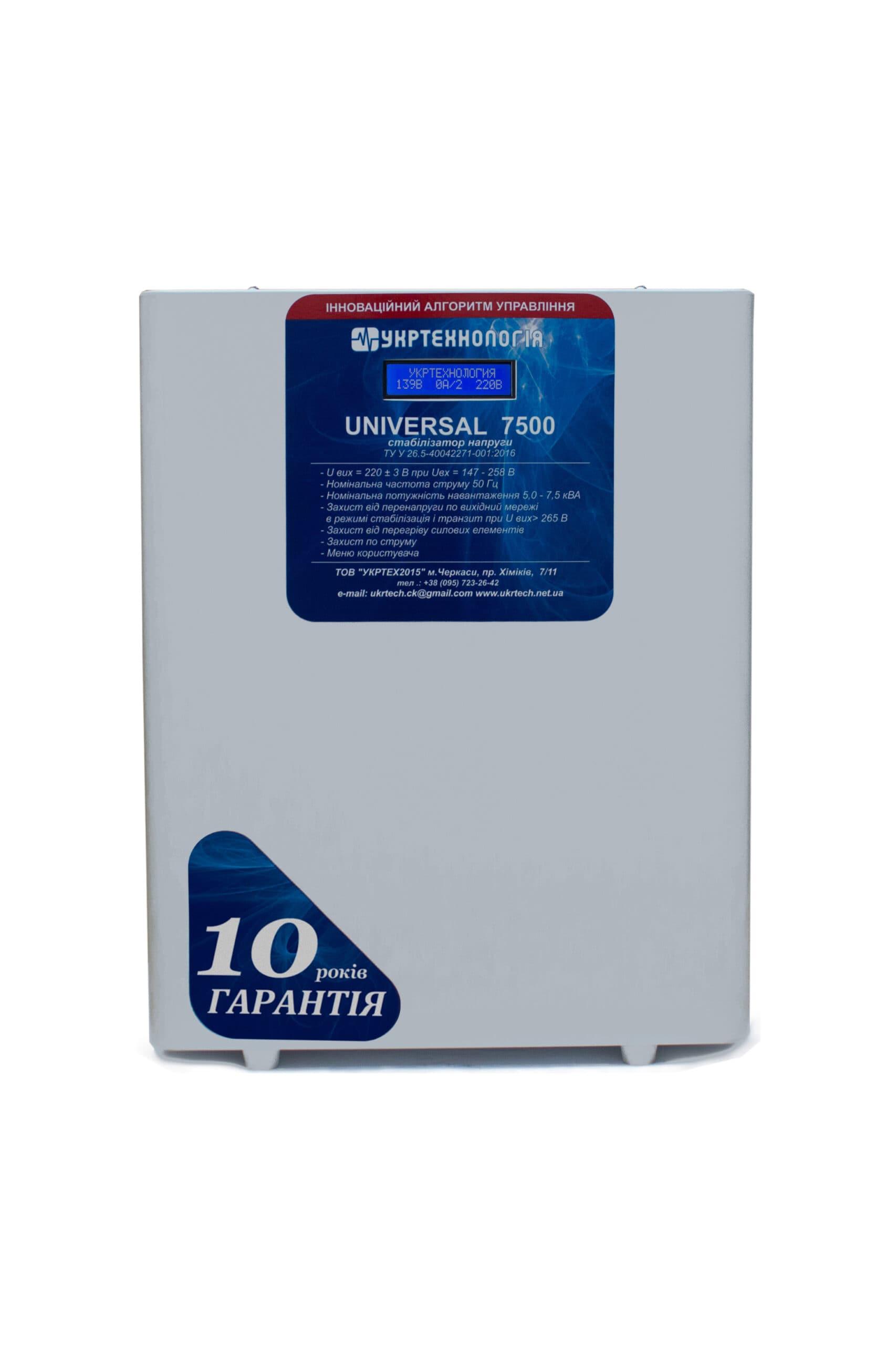 Стабилизаторы напряжения - Стабилизатор напряжения 7,5 кВт UNIVERSAL 000001418 - Фото 2