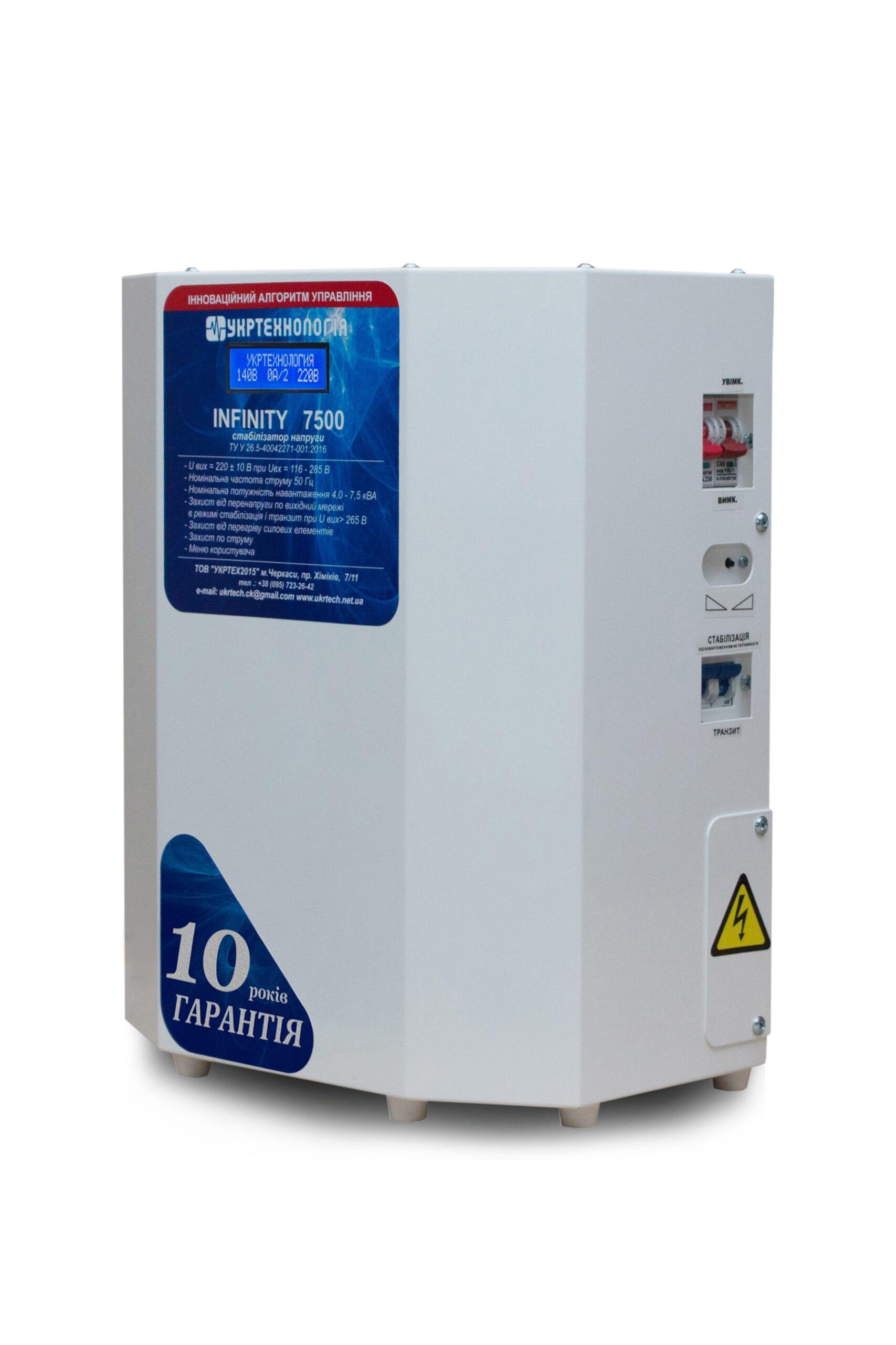 Стабилизаторы напряжения - Стабилизатор напряжения 7,5 кВт INFINITY 000001411 - Фото 2