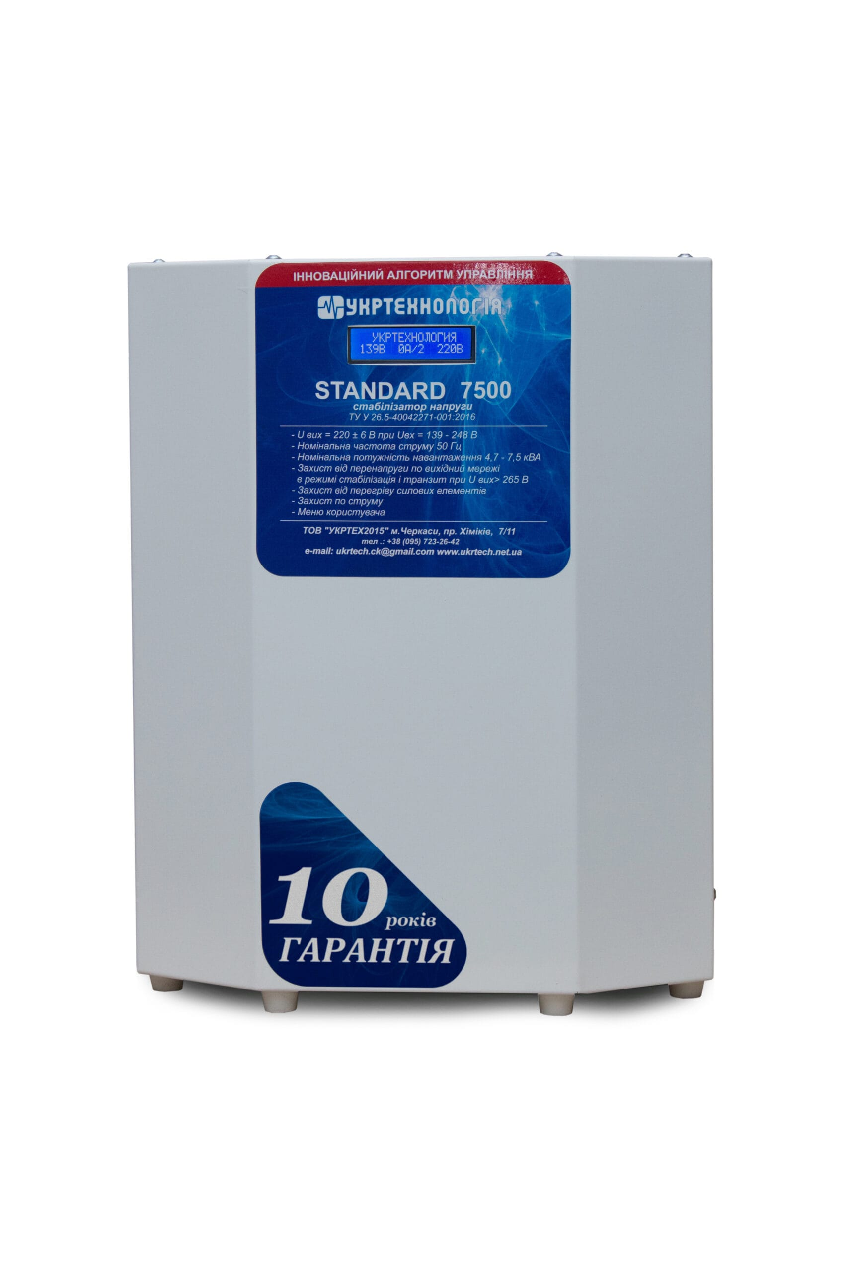 Стабилизаторы напряжения - Стабилизатор напряжения 7,5 кВт STANDARD 000001397 - Фото 3