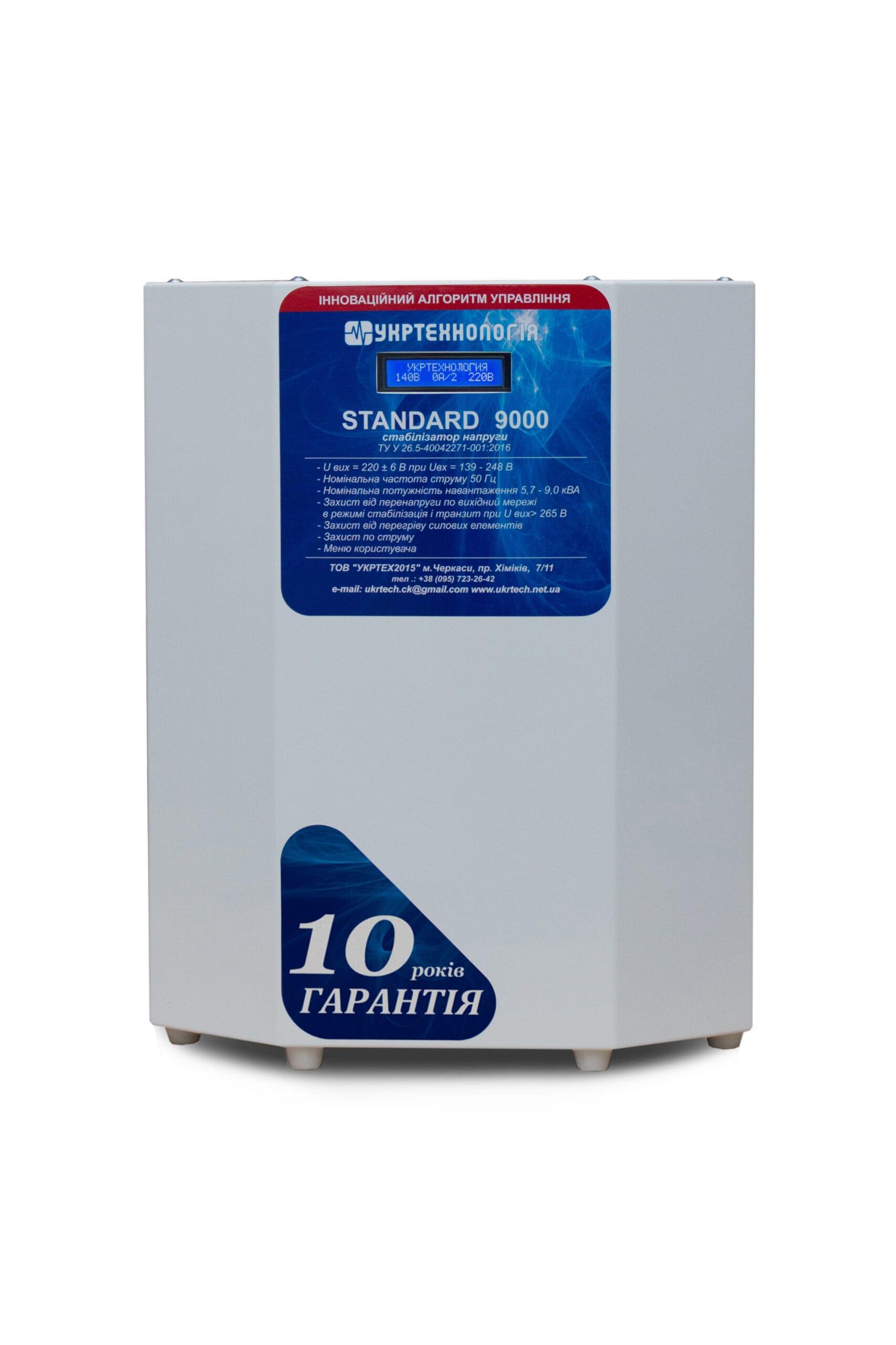 Стабилизаторы напряжения - Стабилизатор напряжения 9 кВт STANDARD 000001398 - Фото 2