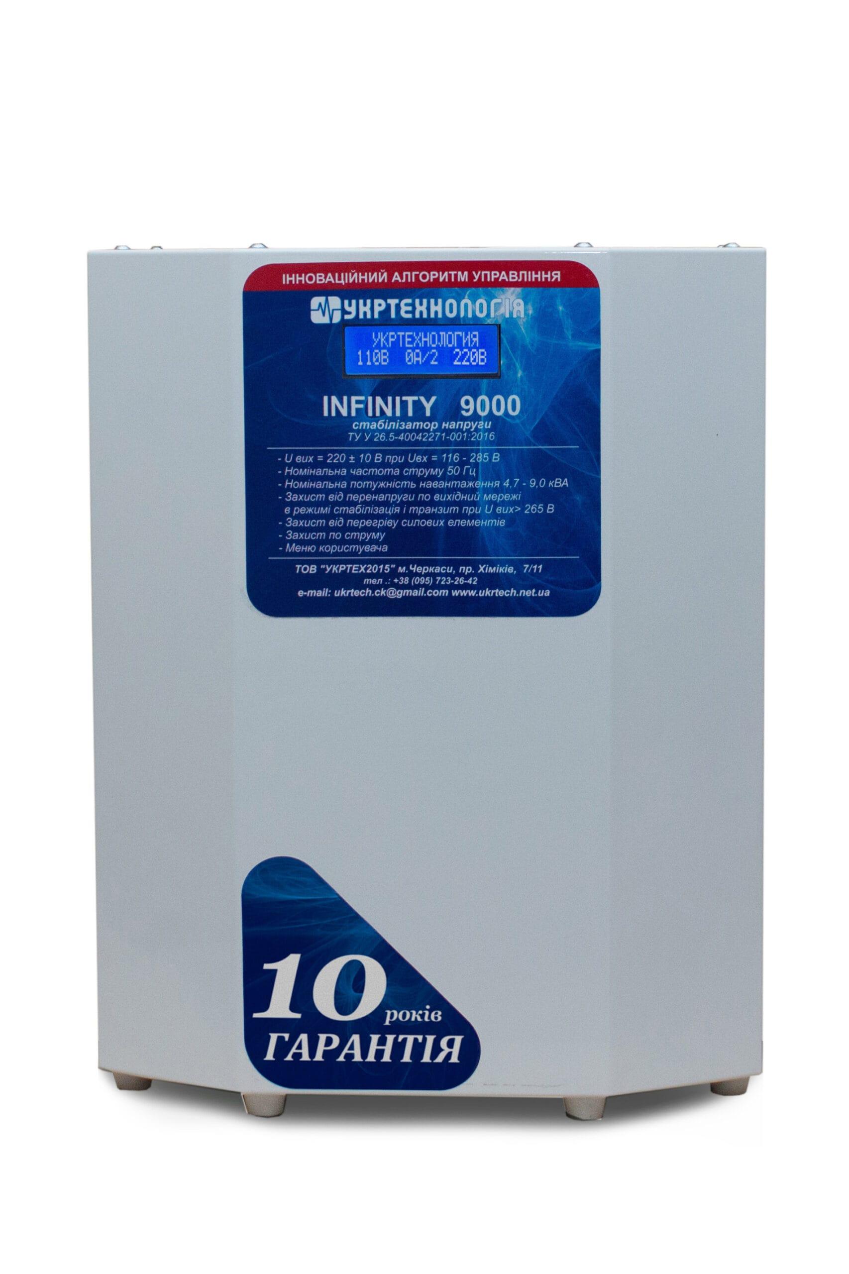 Стабилизаторы напряжения - Стабилизатор напряжения 9 кВт INFINITY 000001412 - Фото 3