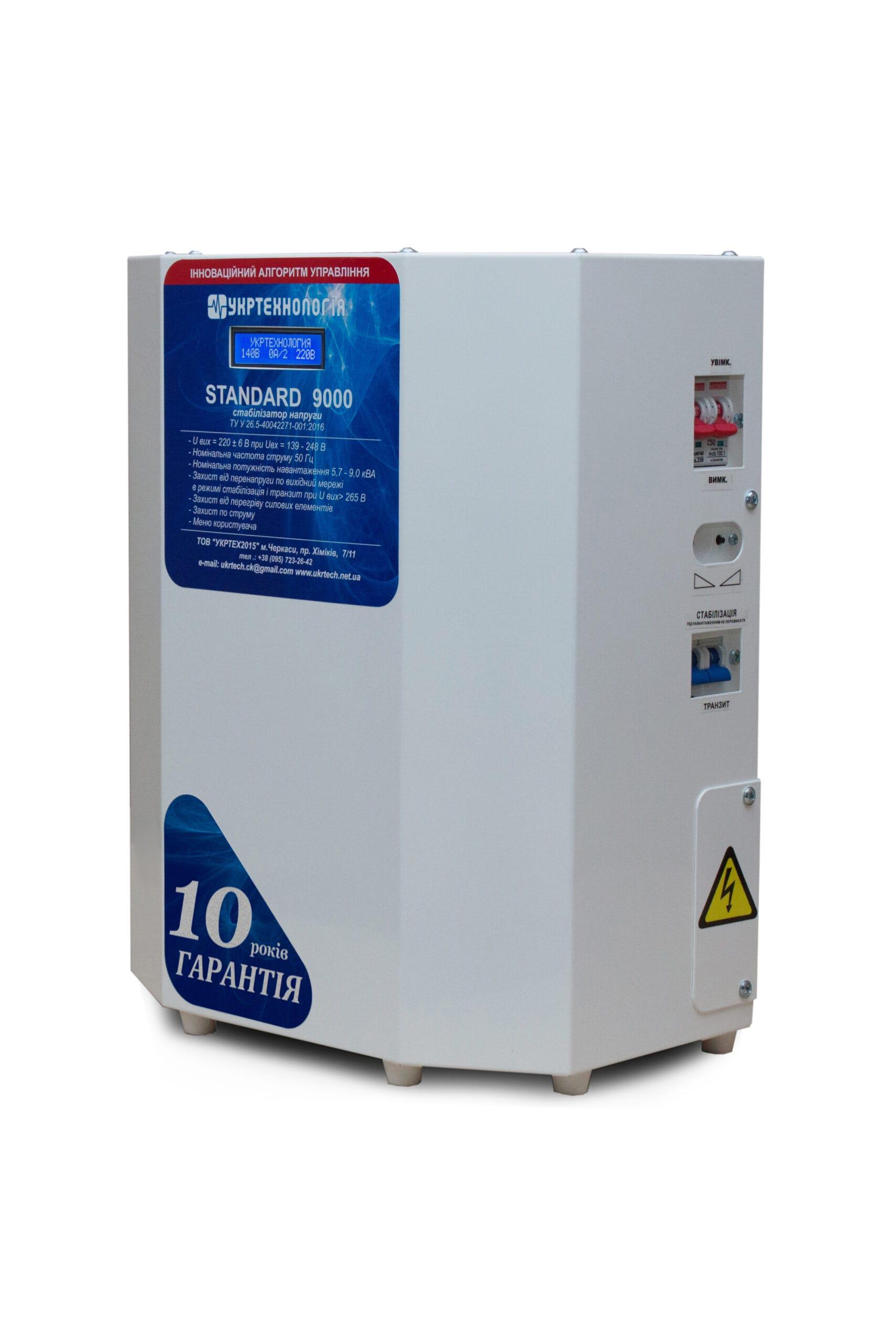Стабилизаторы напряжения - Стабилизатор напряжения 9 кВт STANDARD 000001398 - Фото 1