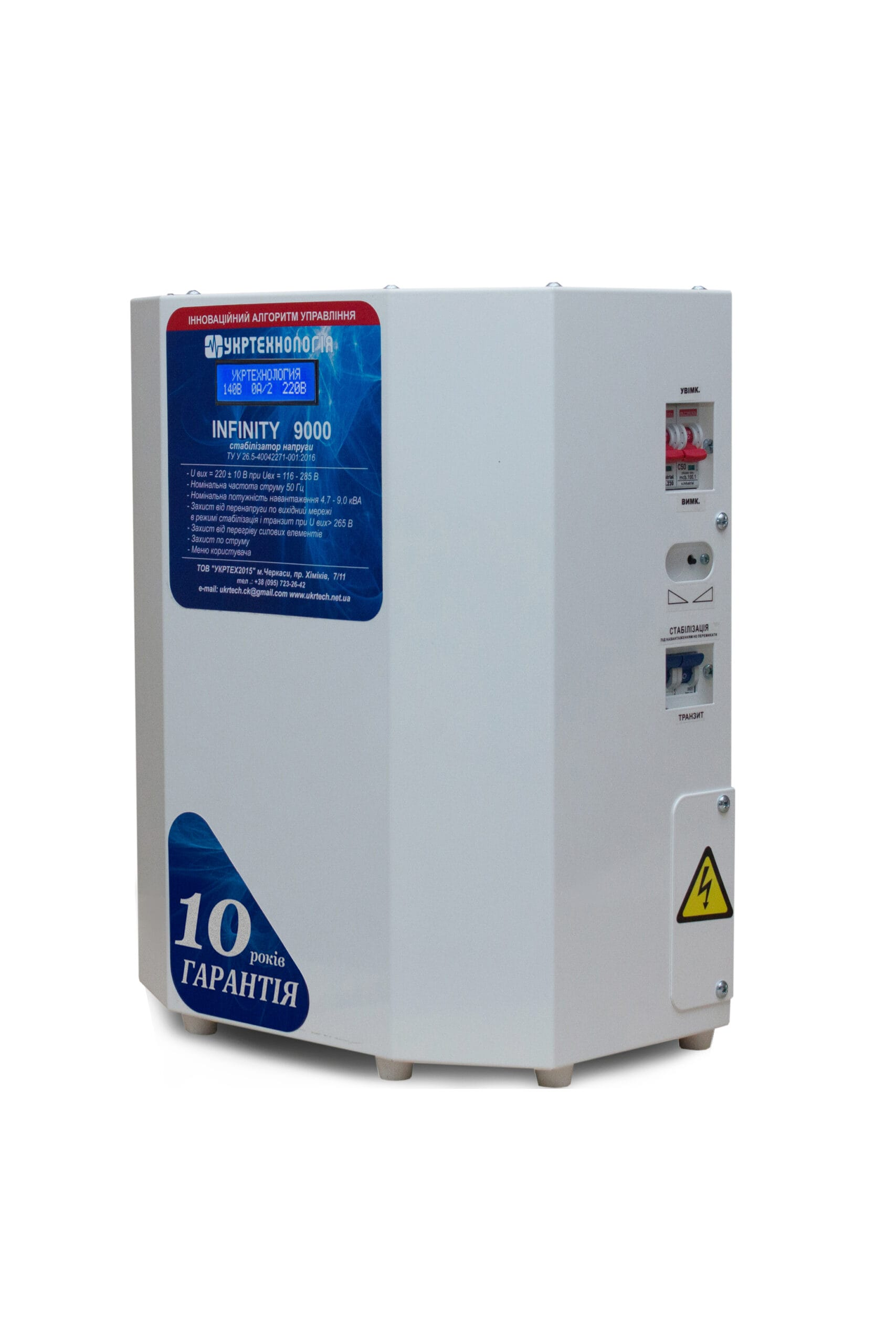 Стабилизаторы напряжения - Стабилизатор напряжения 9 кВт INFINITY 000001412 - Фото 1
