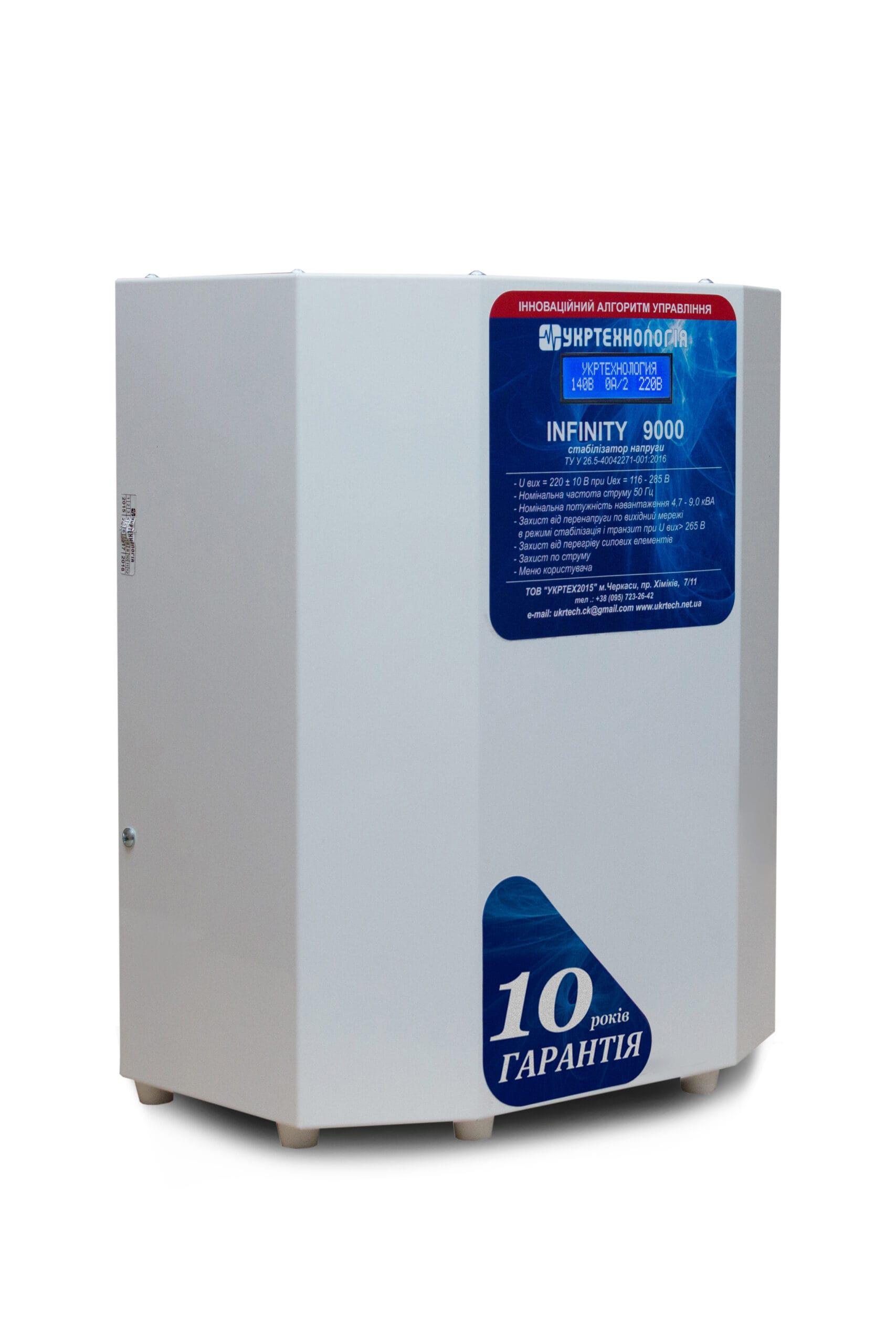 Стабилизаторы напряжения - Стабилизатор напряжения 9 кВт INFINITY 000001412 - Фото 2