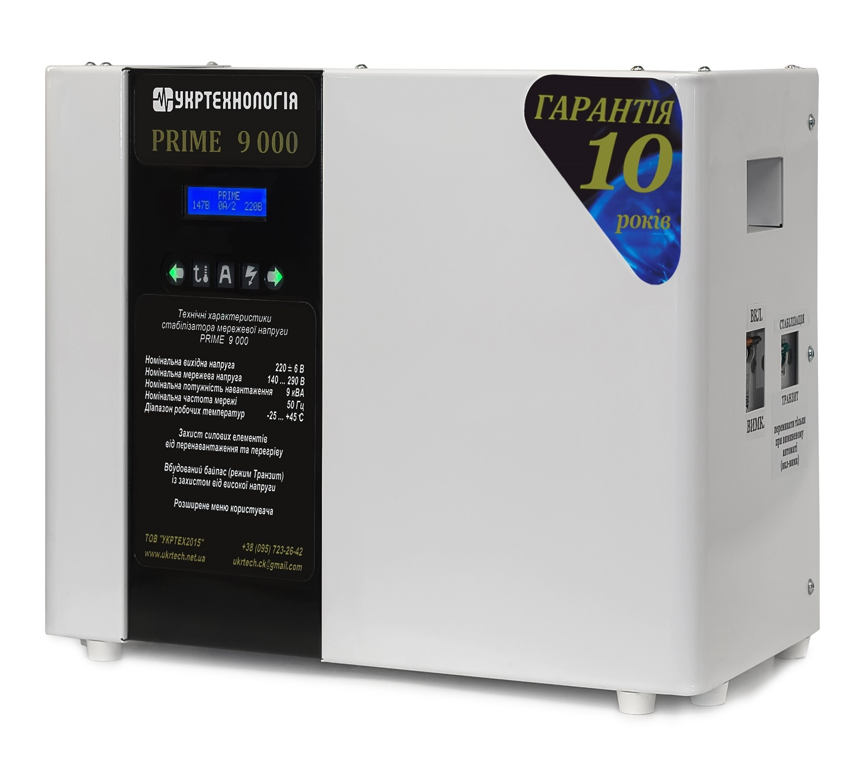 Стабилизаторы напряжения - Стабилизатор напряжения 9 кВт РRIME 000001454 - Фото 1