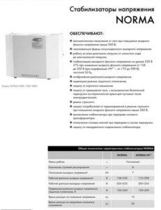 Стабилизатор напряжения 20 кВт NORMA 000001379 6