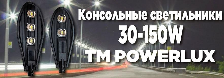 Светильник светодиодный консольный 100W IP65-ZZ PWL 000002439 3